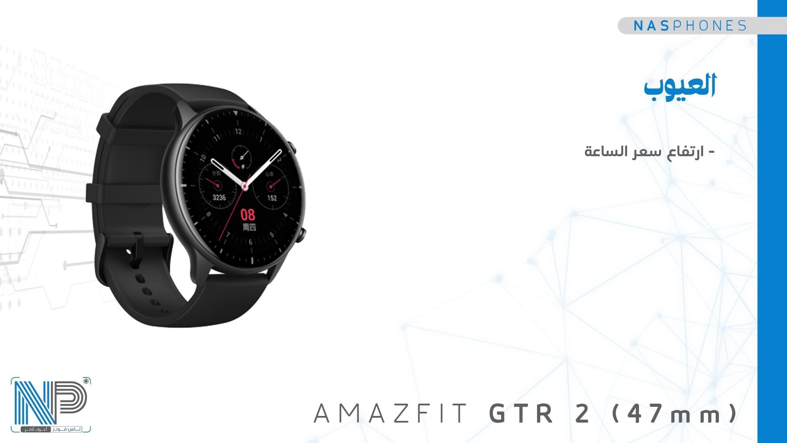 عيوب (Amazfit GTR 2 (47mm