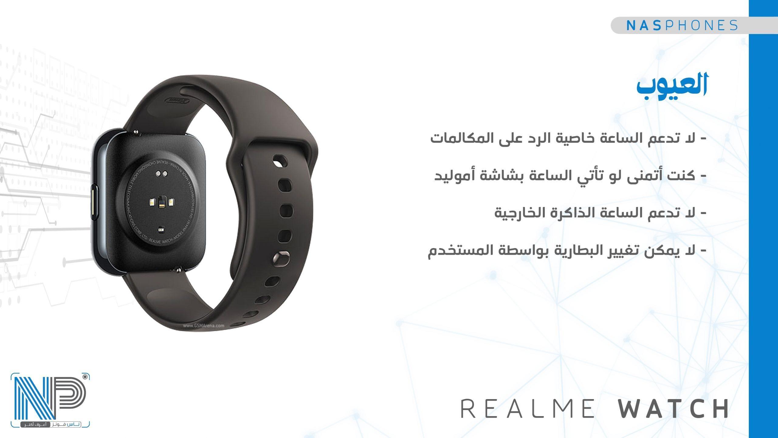 عيوب Realme watch