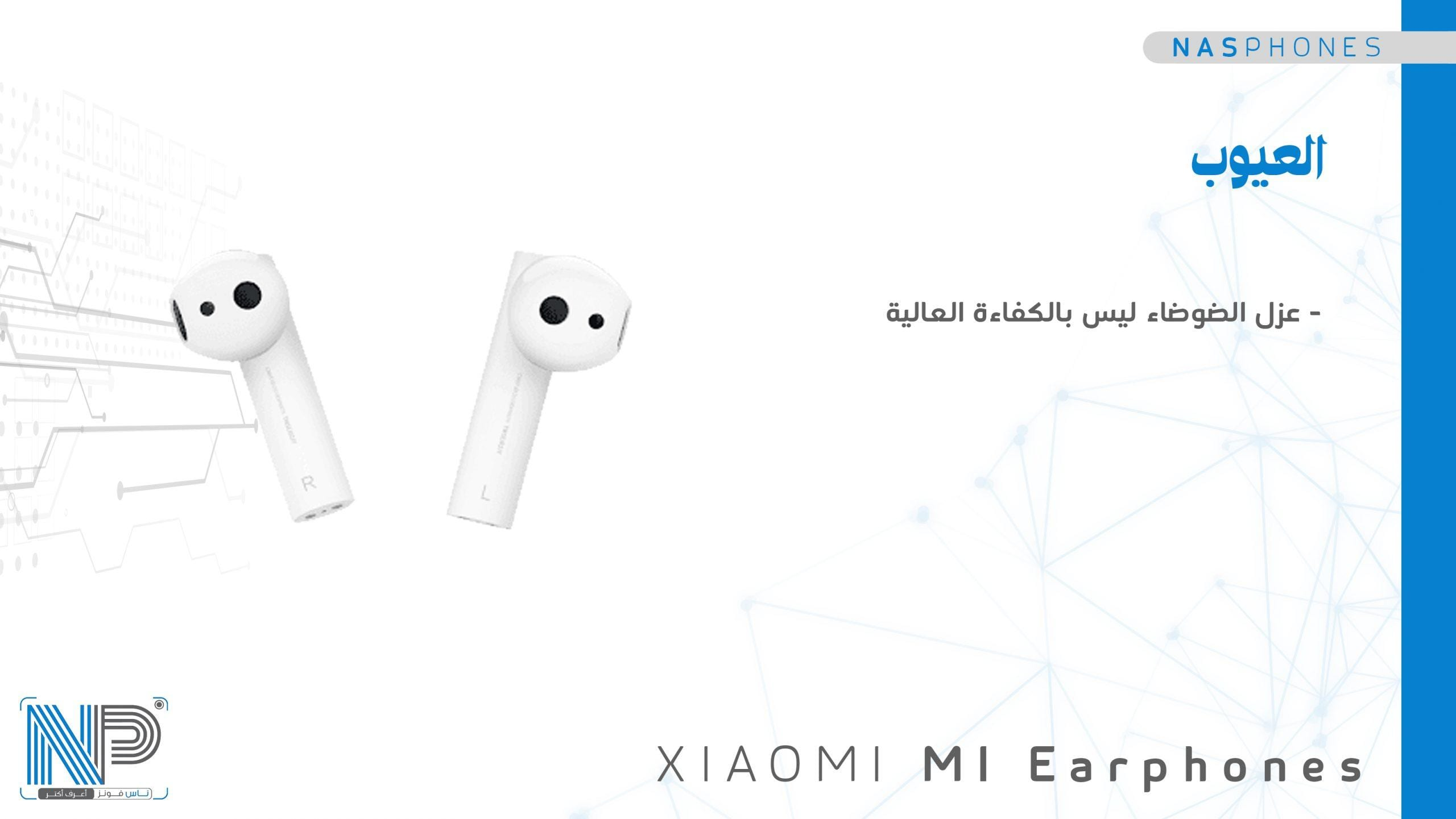 عيوب Xiaomi mi airphones