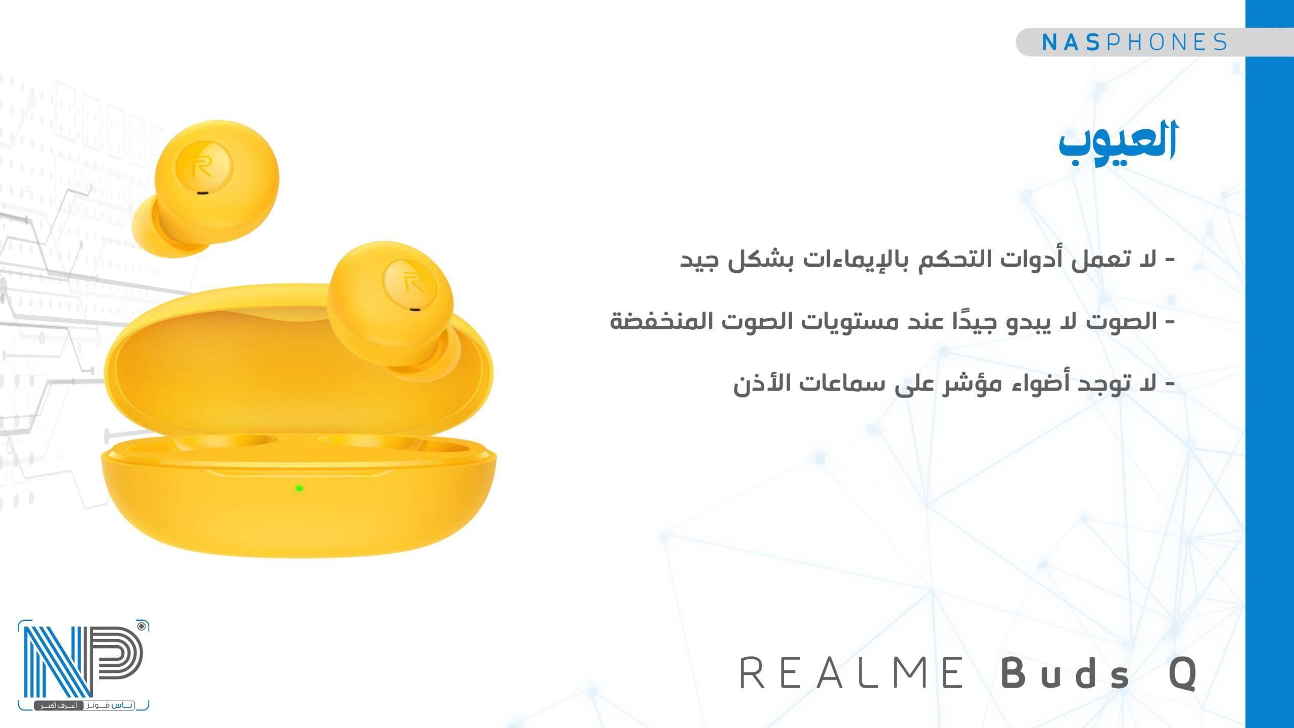 عيوب Realme buds Q