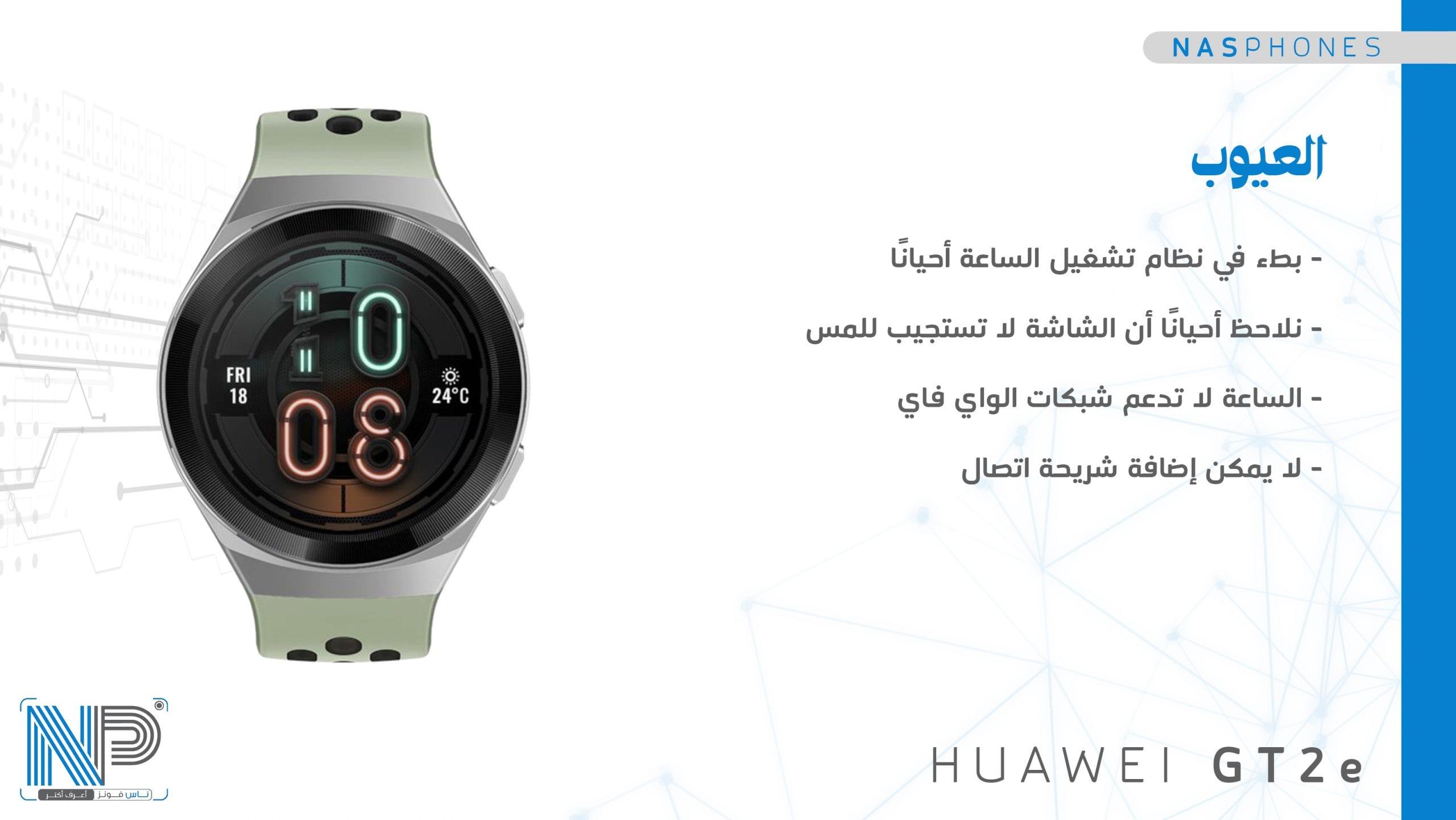 عيوب Huawei GT2e