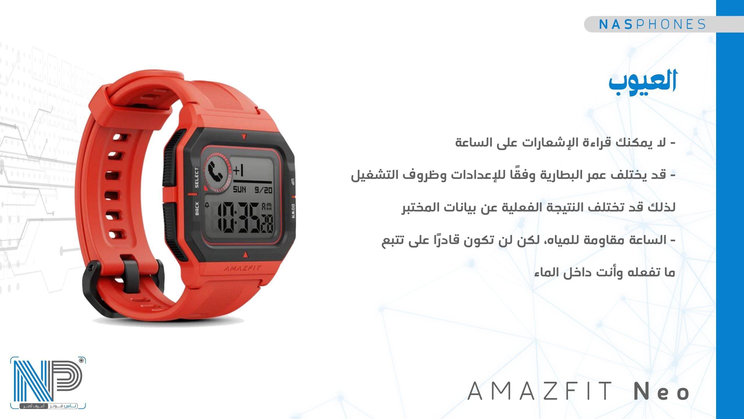 عيوب ساعة Amazfit Neo