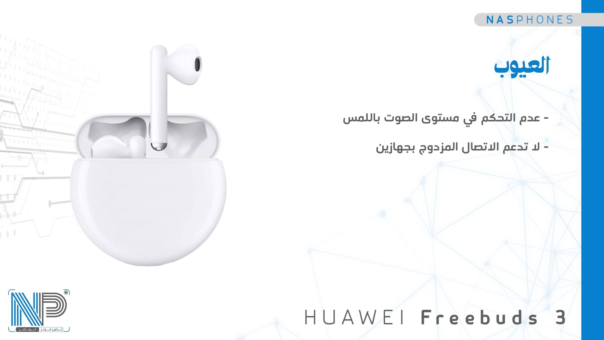 عيوب سماعة Huawei Free Buds 3