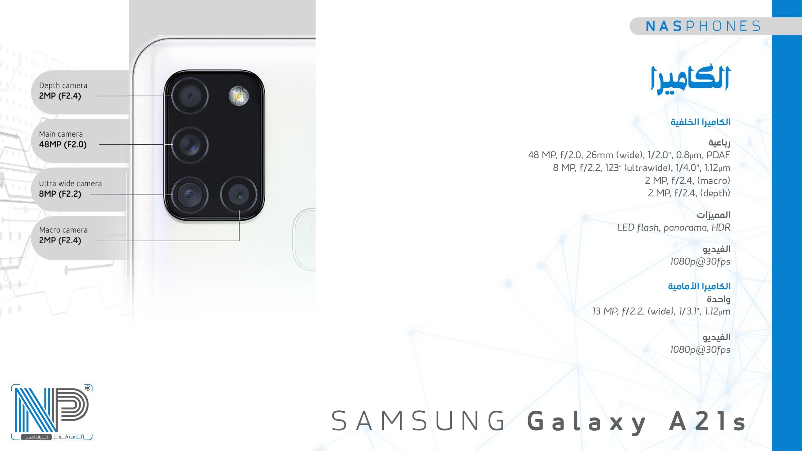 كاميرات موبايل سامسونج A21s