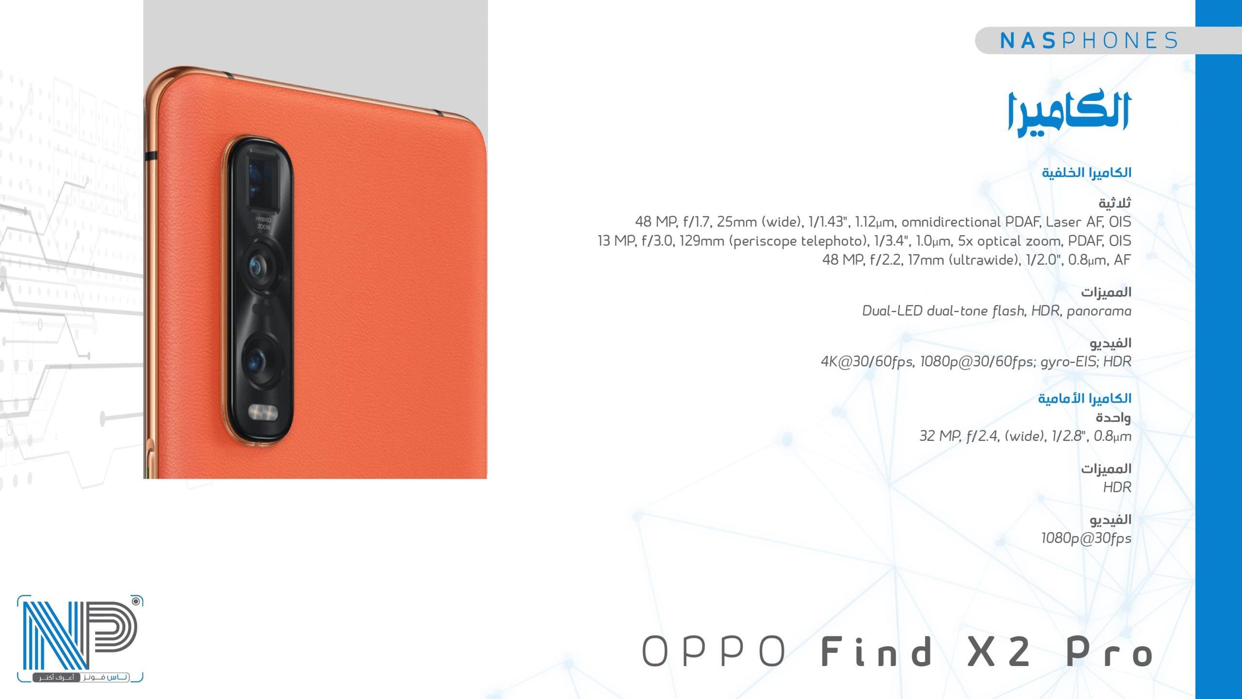 كاميرات موبايل Oppo find X2 Pro