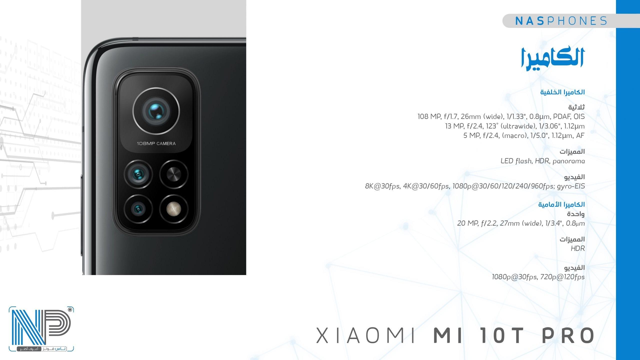 كاميرات موبايل Mi10T pro