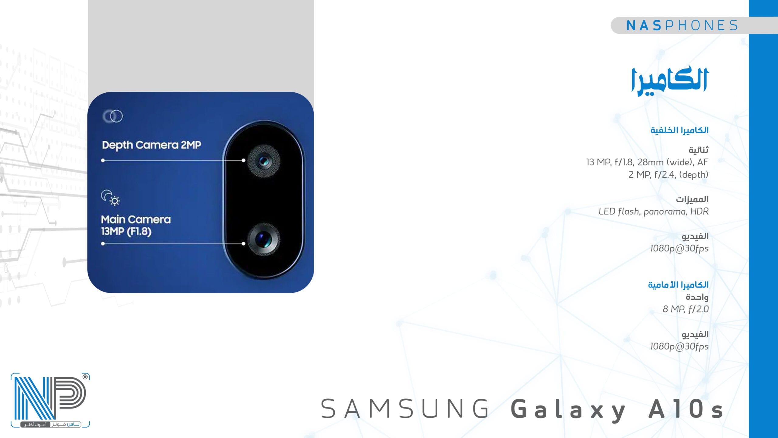 كاميرات موبايل سامسونج A10s