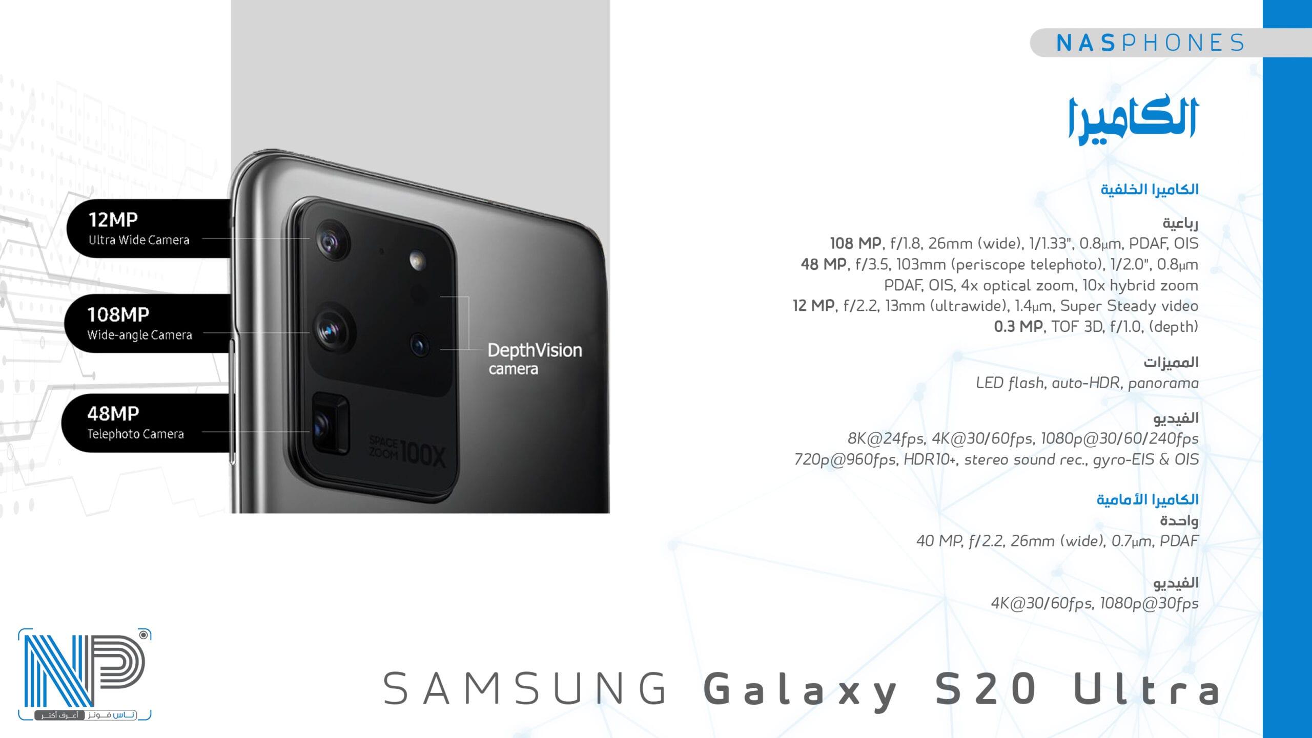 كاميرات موبايل سامسونج S20 Ultra