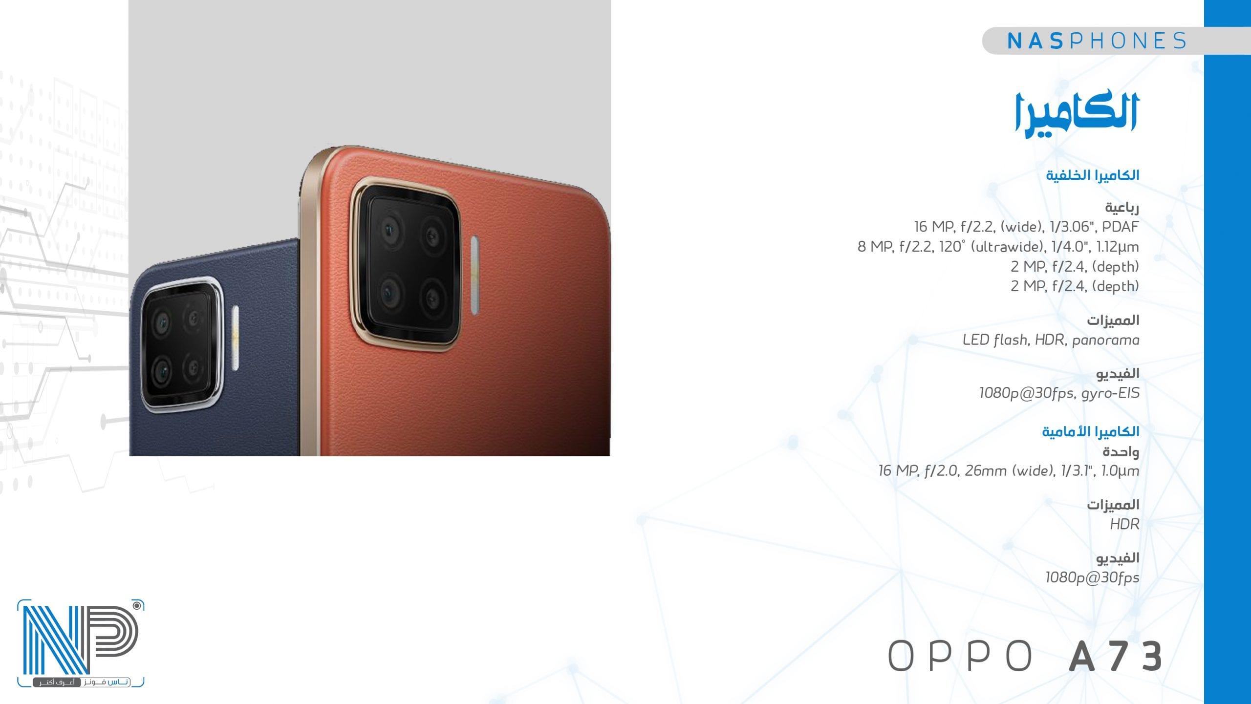 كاميرات موبايل Oppo A73