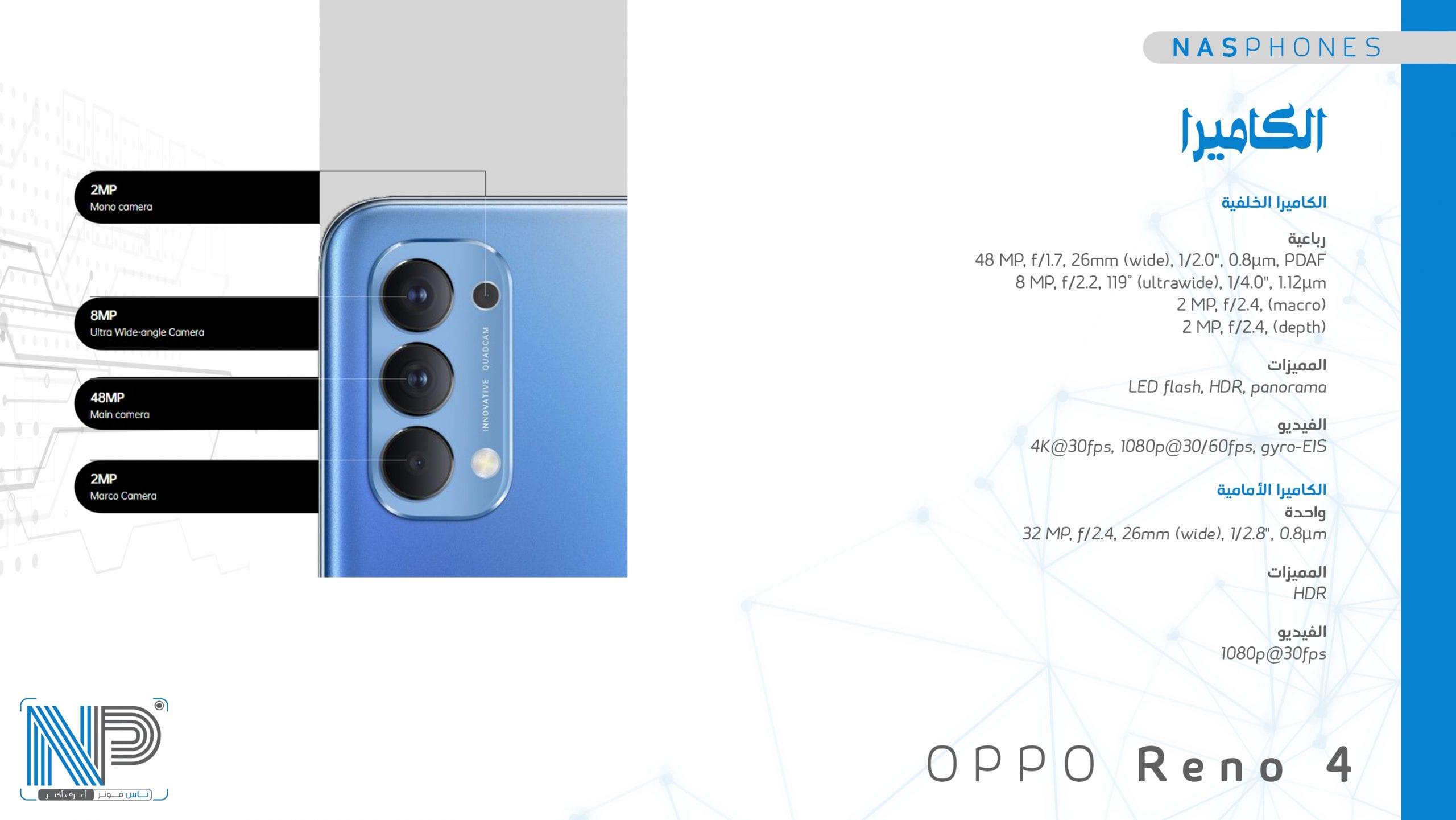 كاميرات موبايل Oppo reno 4