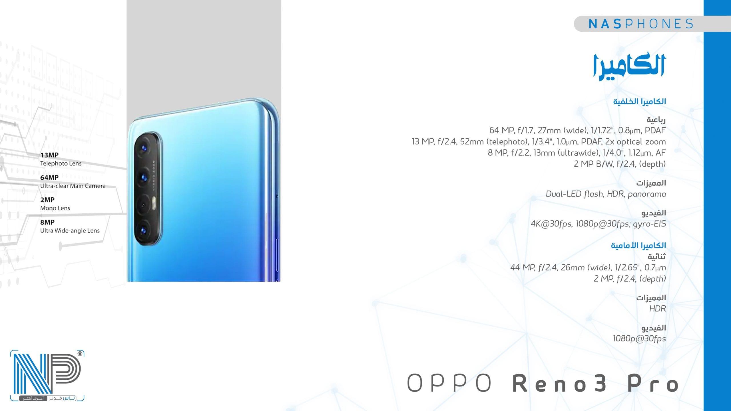 كاميرات موبايل Oppo reno 3 pro