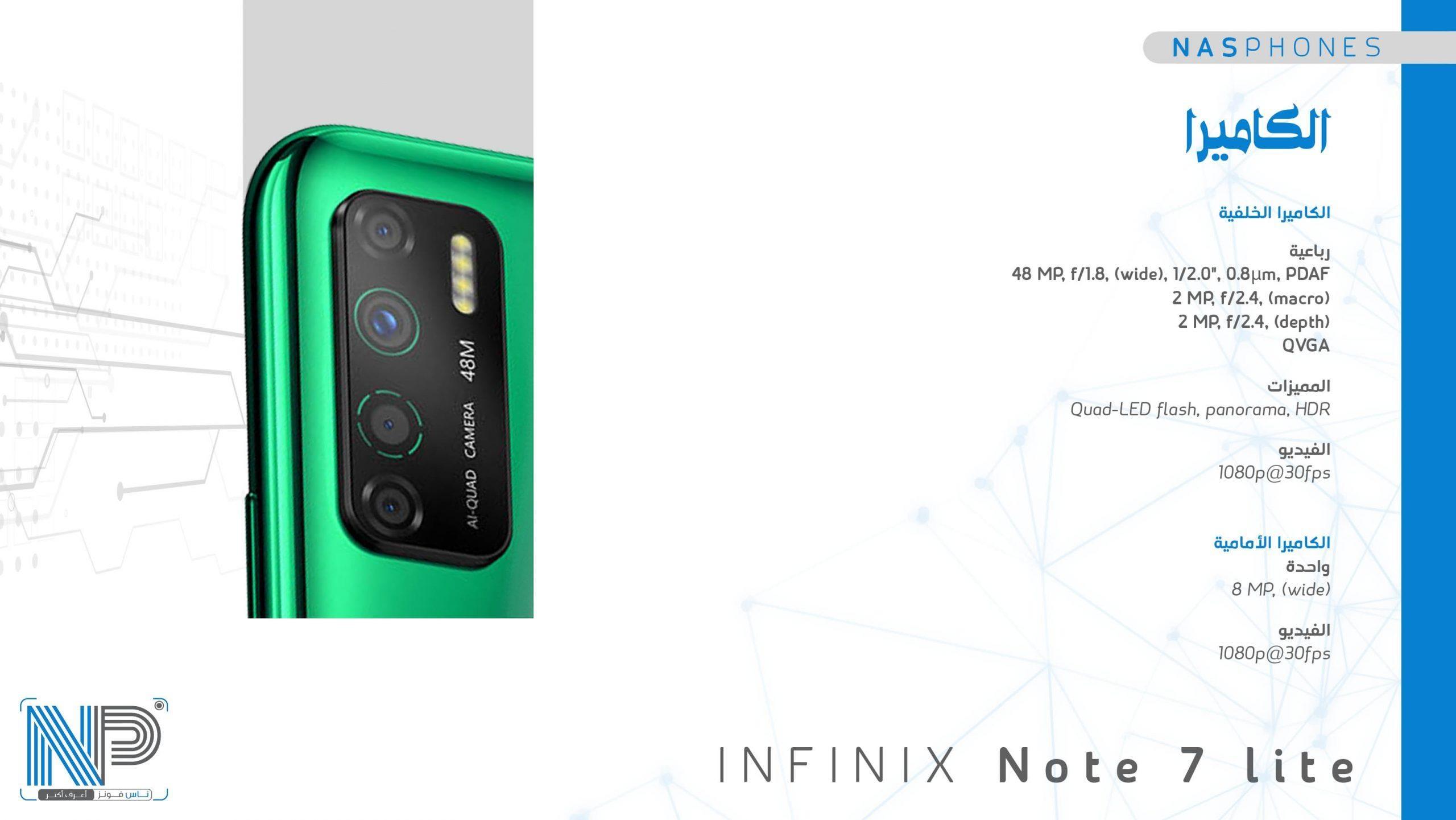 كاميرات موبايل infinix Note 7 Lite