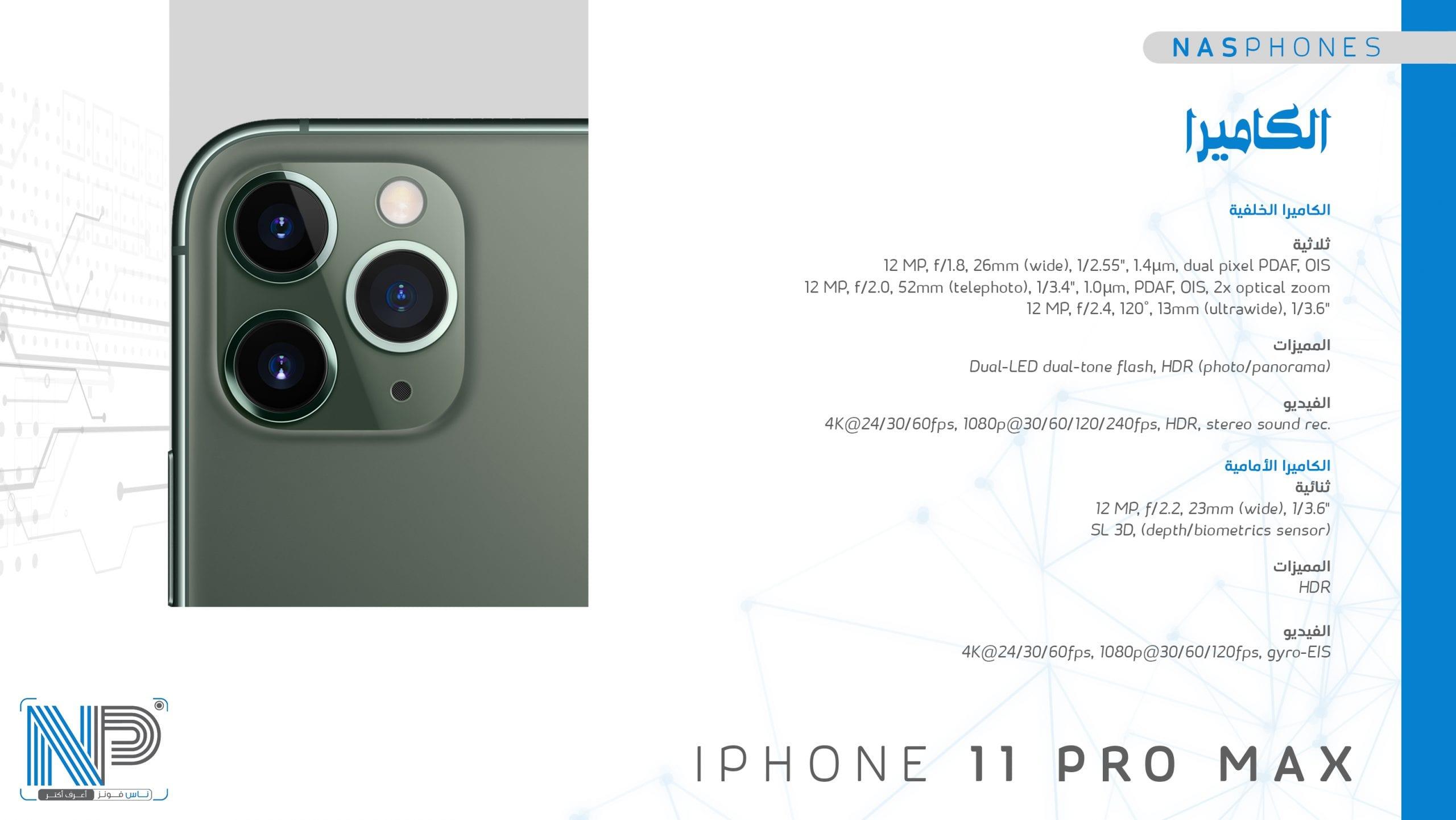 كاميرات موبايل ايفون 11 برو ماكس