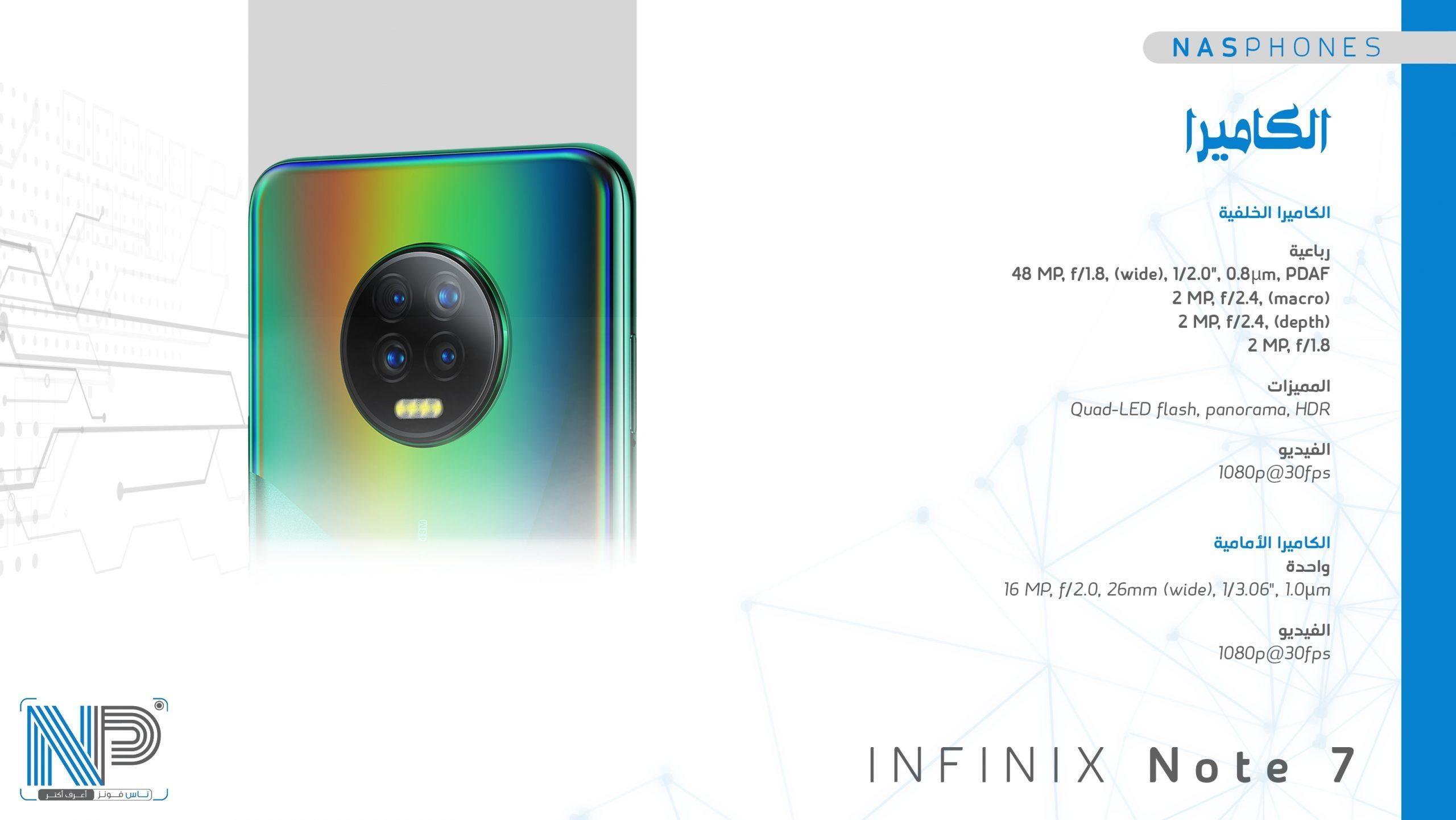 كاميرات موبايل Infinix Note 7