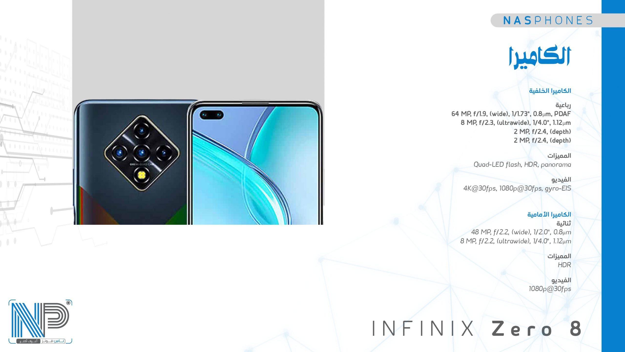 كاميرات موبايل infinix Zero 8