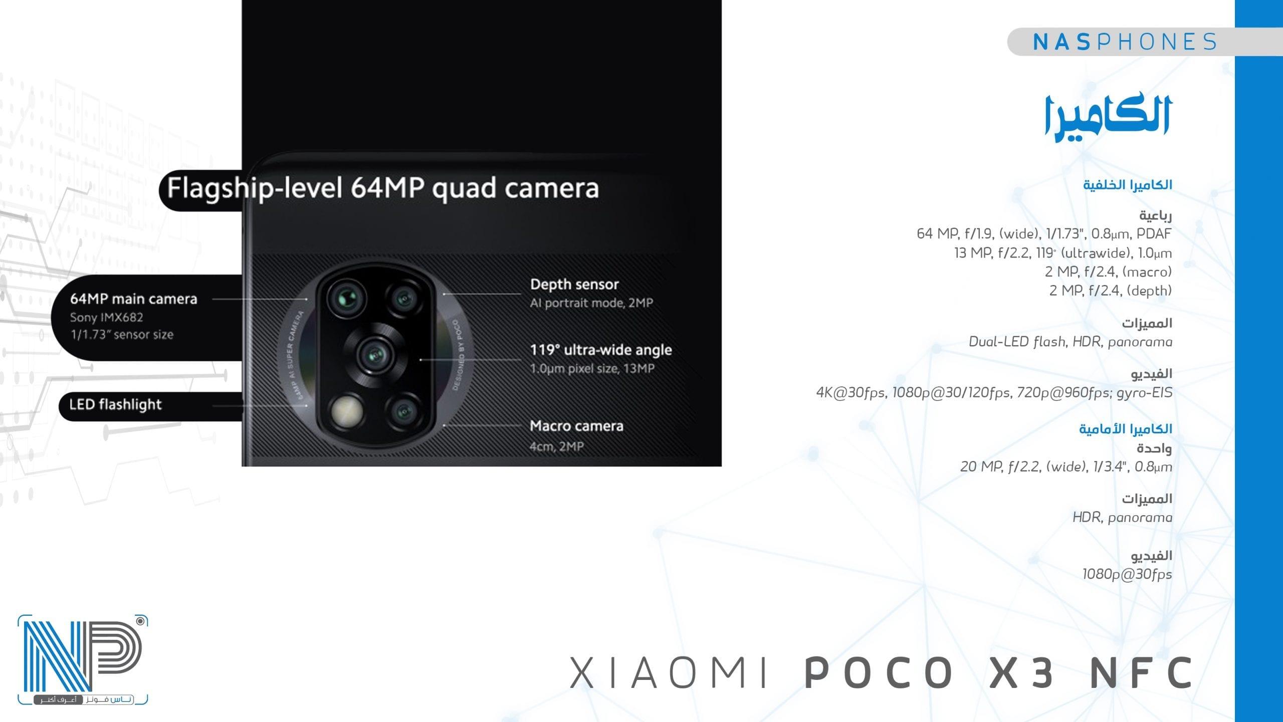 كاميرات موبايل بوكو X3