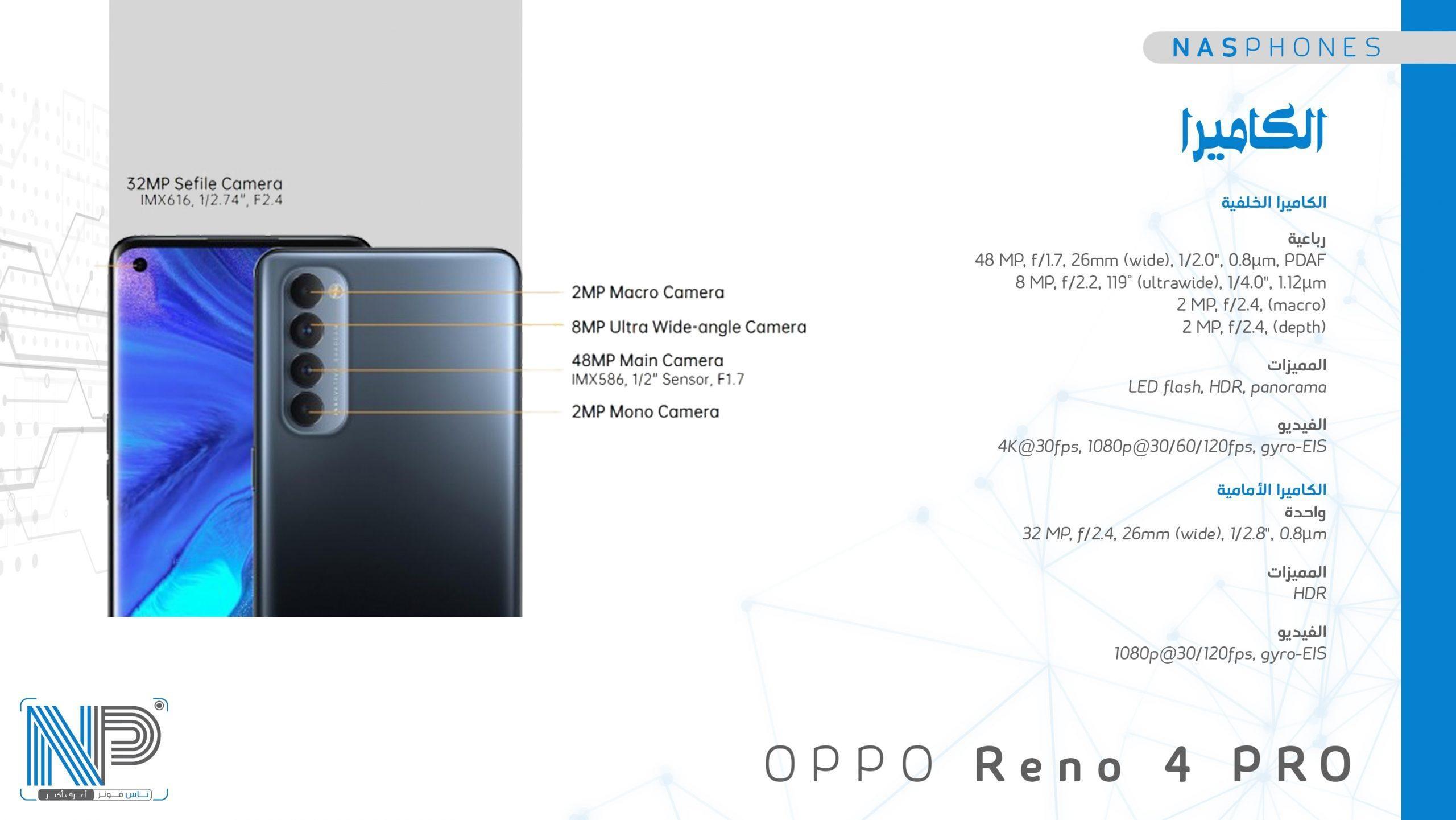 كاميرات موبايل Oppo reno 4 Pro