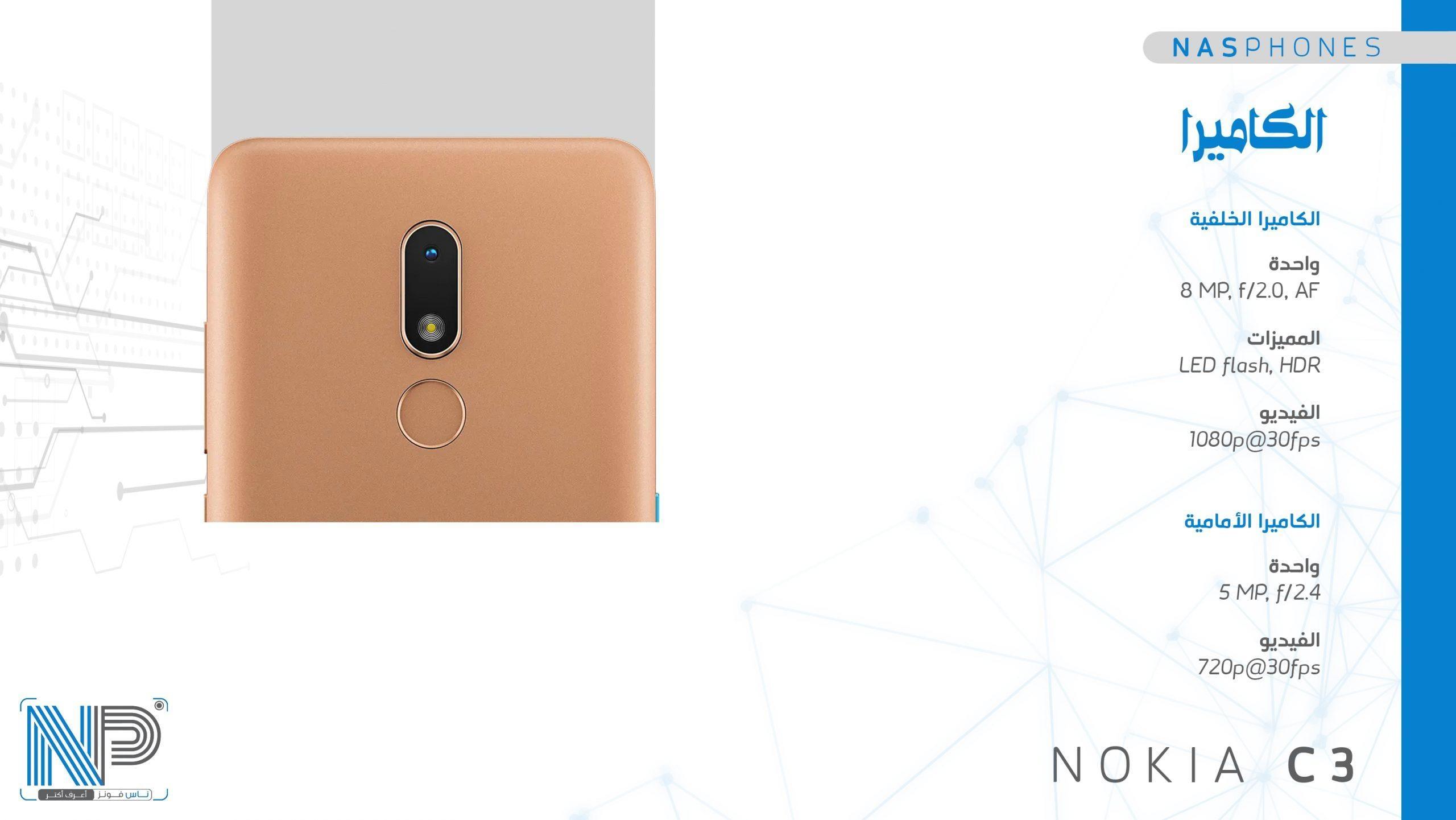 كاميرات موبايل Nokia C3