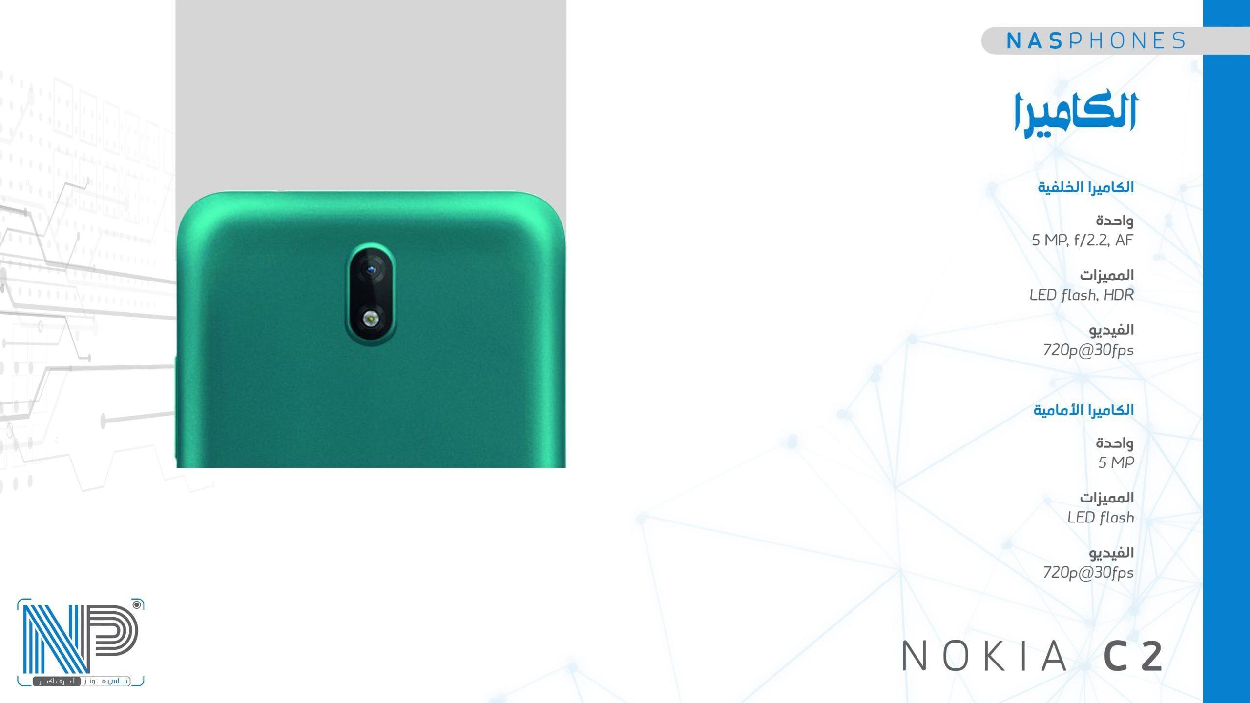 كاميرات موبايل Nokia C2