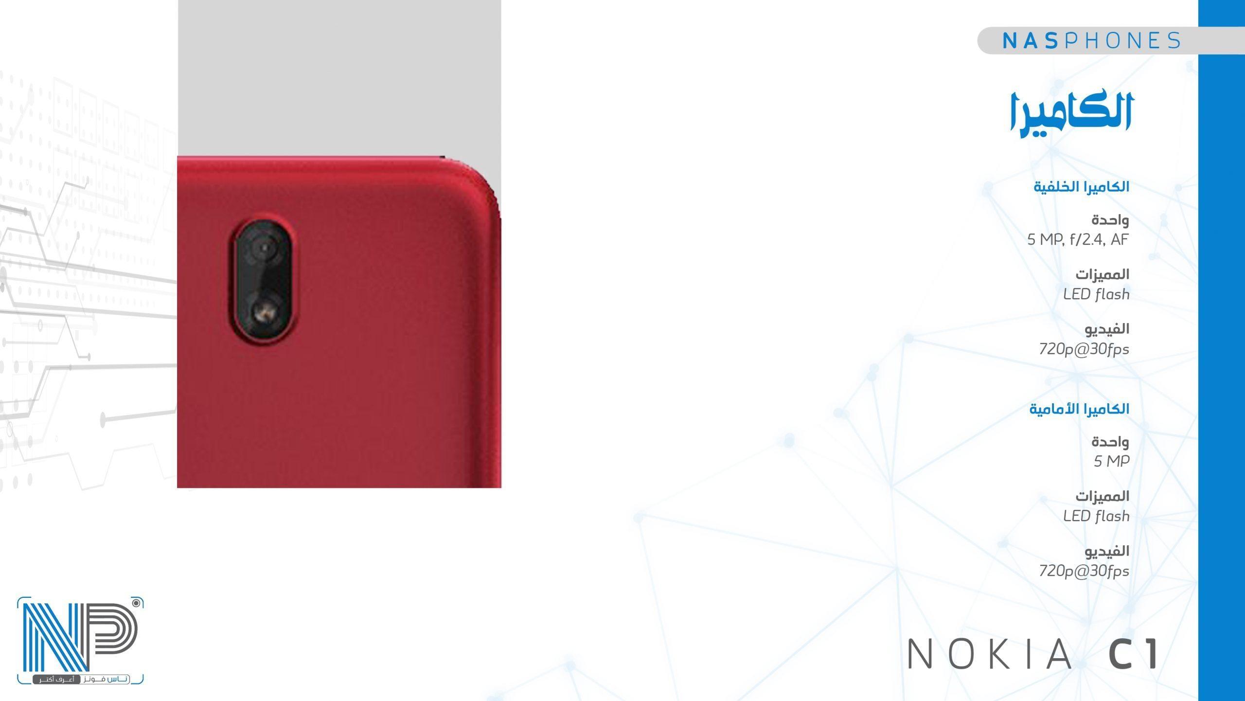 كاميرات موبايل Nokia C1