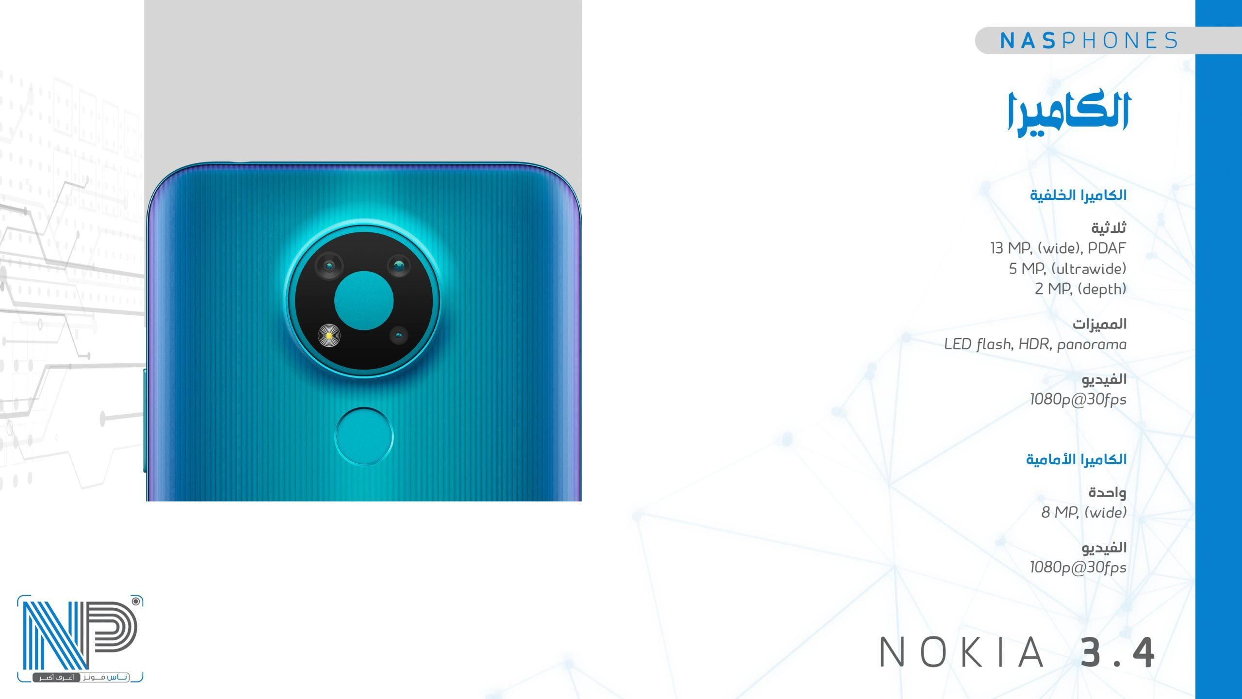 كاميرات موبايل Nokia 3.4