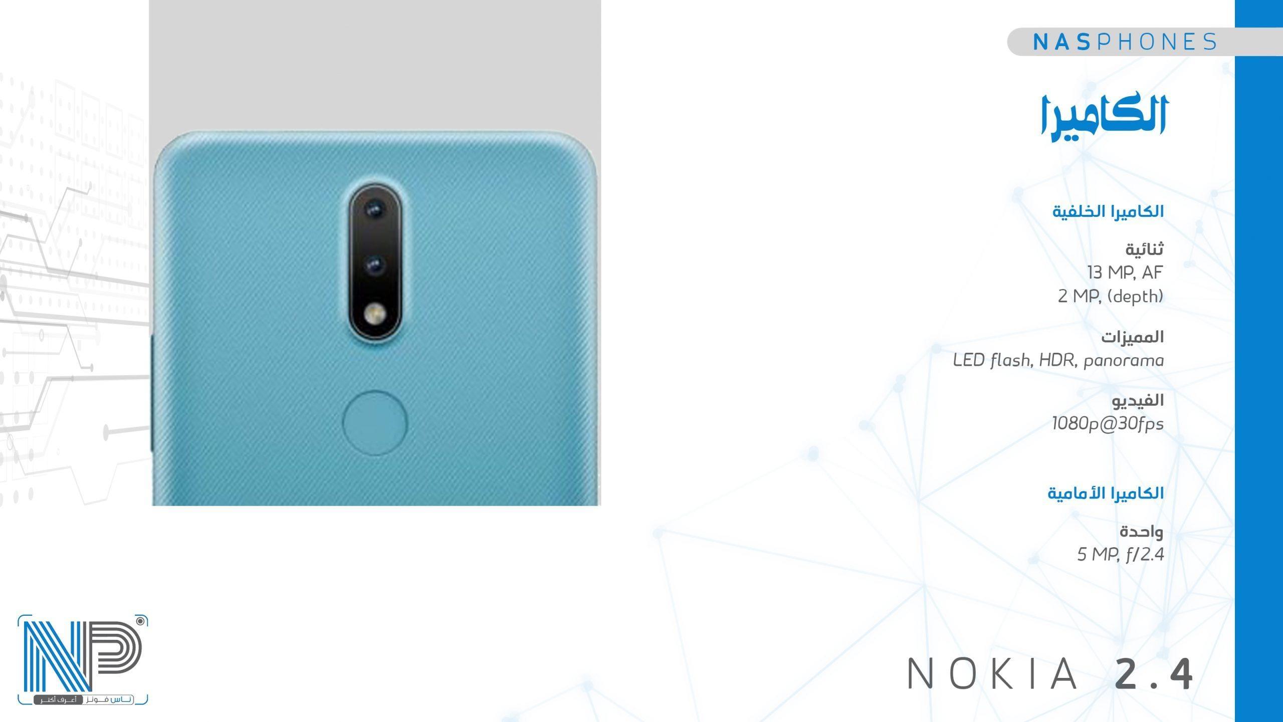 كاميرات موبايل Nokia 2.4