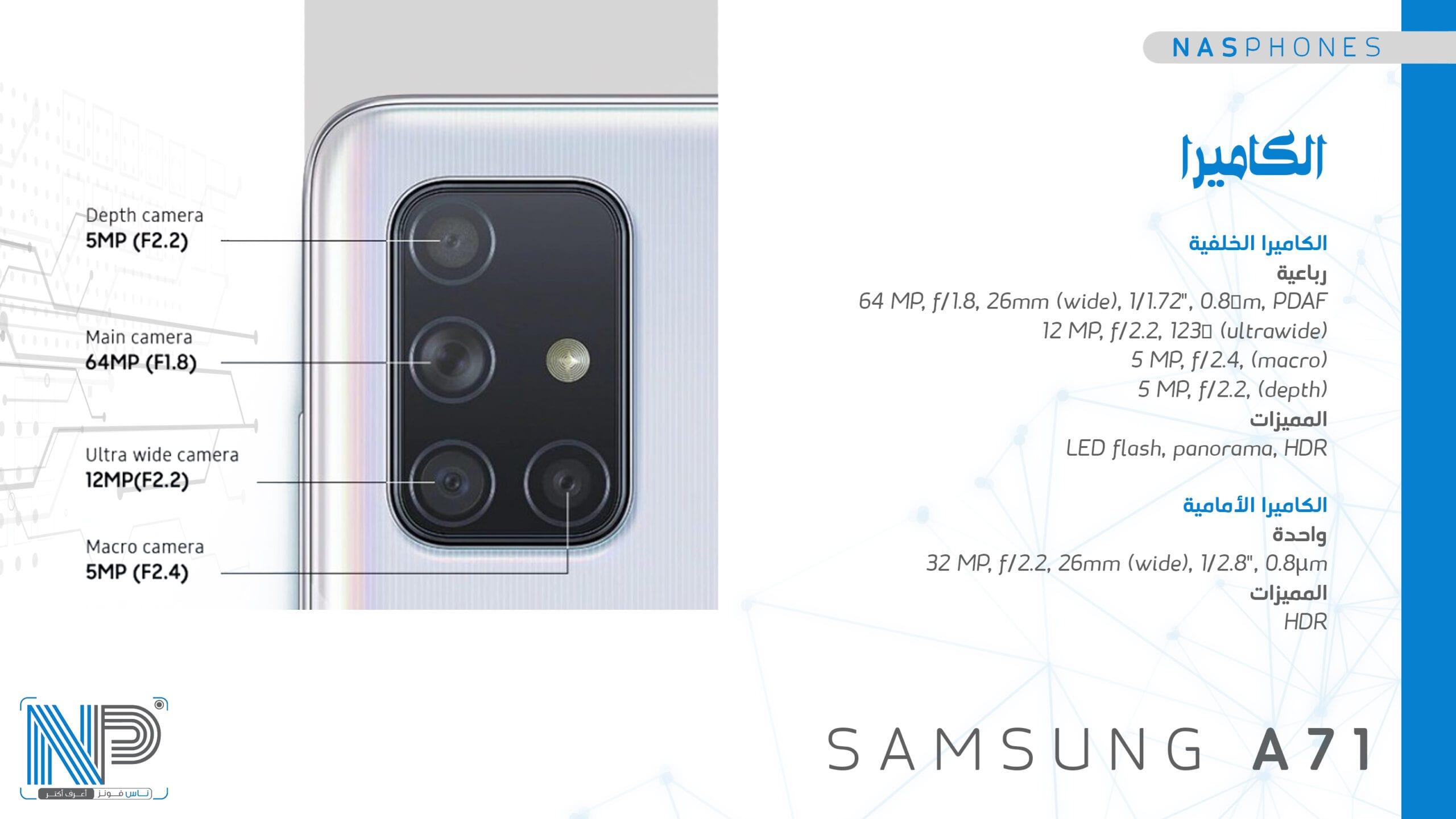كاميرات موبايل سامسونج جالاكسي A71