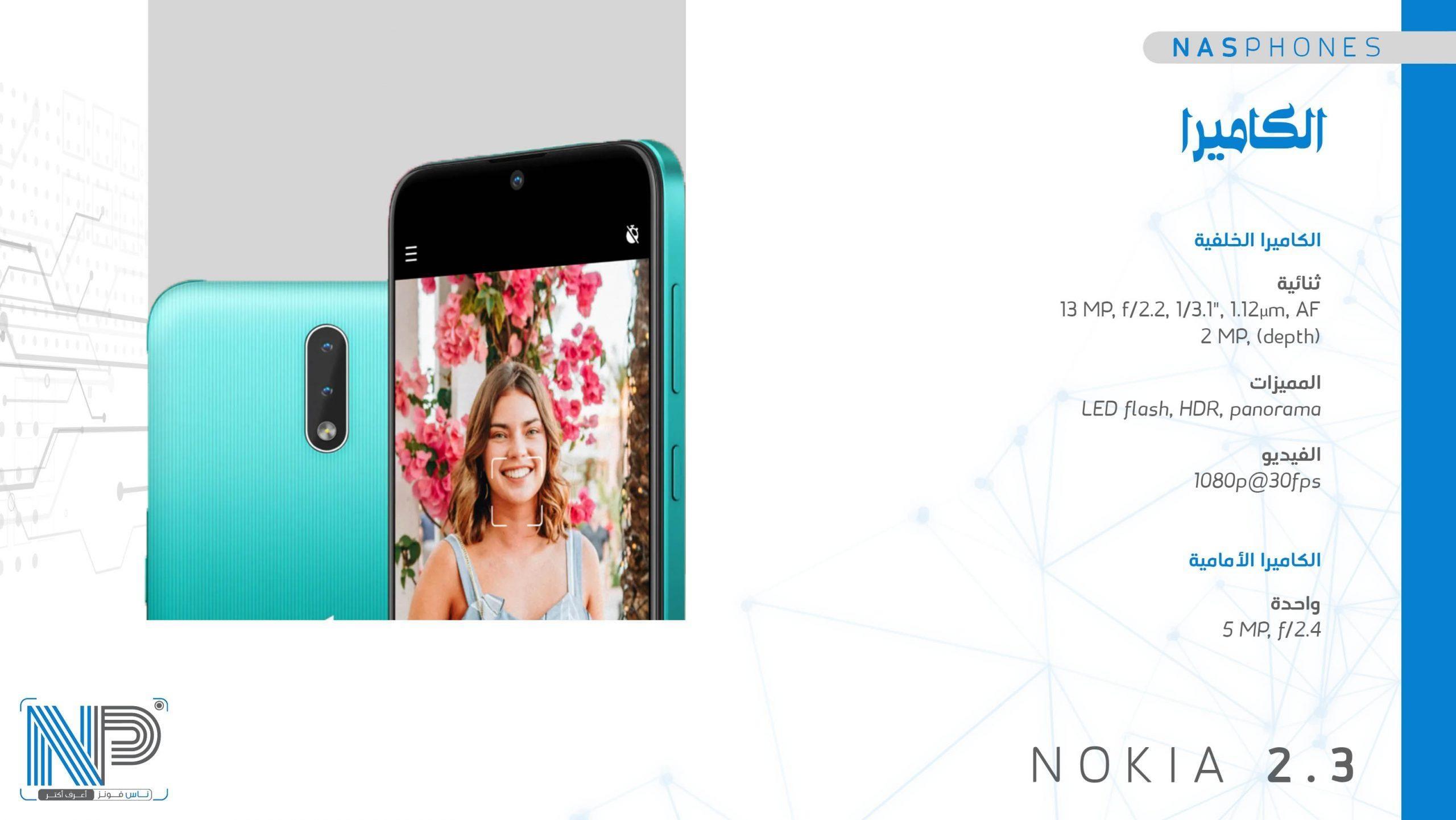 كاميرات موبايل Nokia 2.3