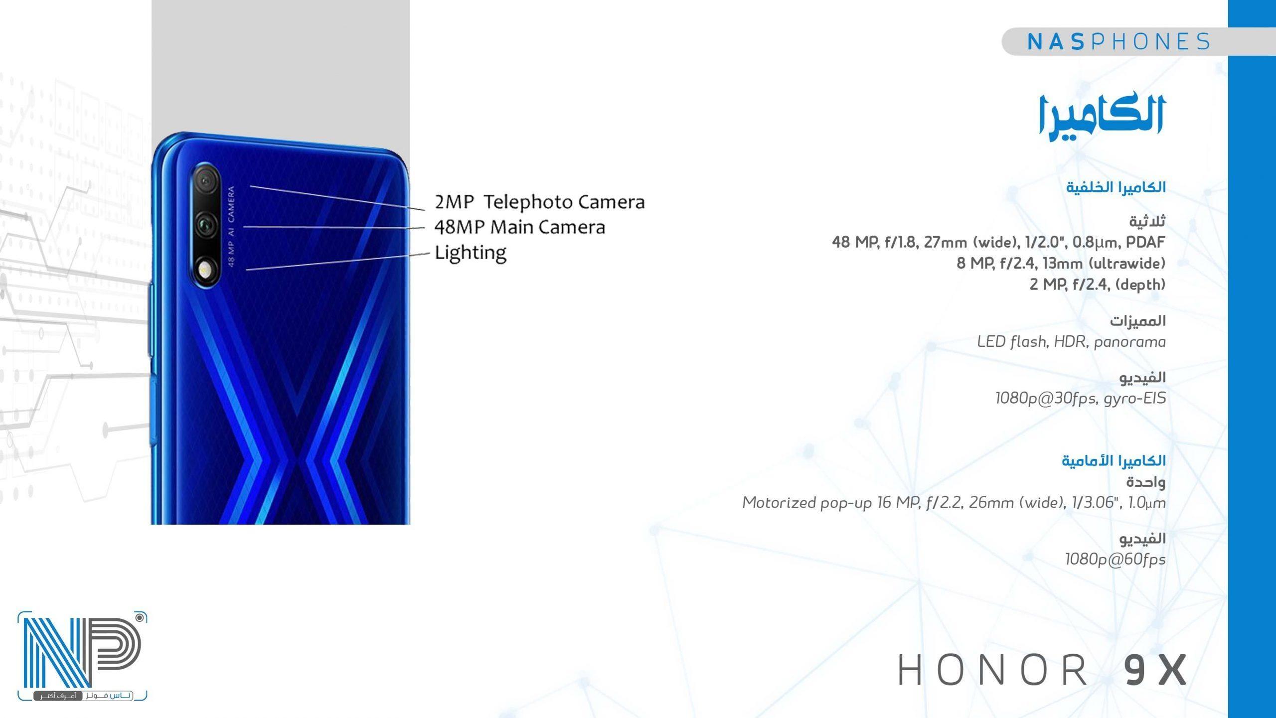 كاميرات موبايل هونر 9X