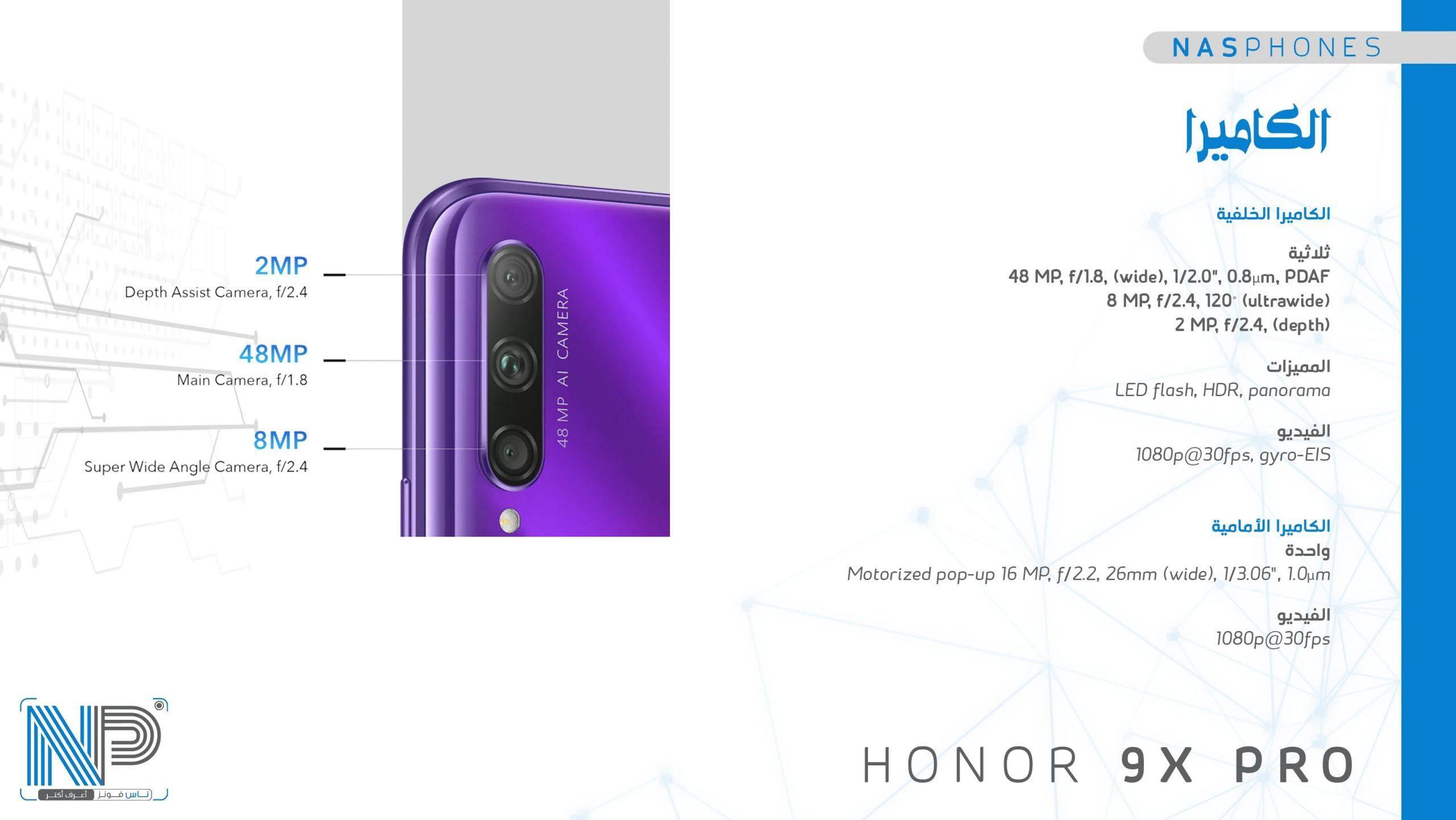 كاميرات موبايل هونر 9X Lite