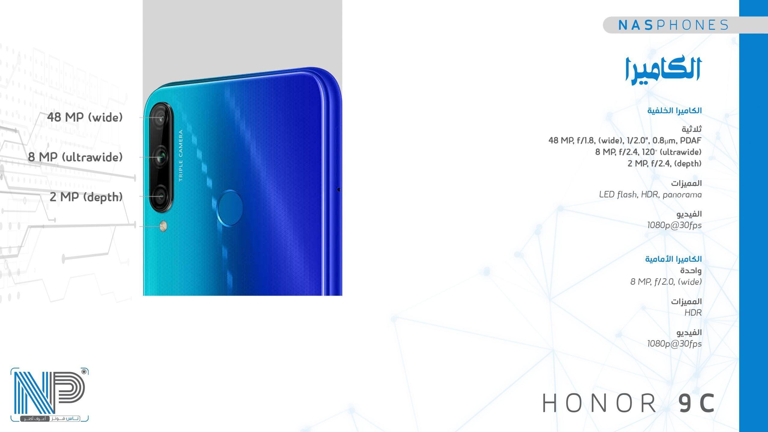 كاميرات موبايل Honor 9C