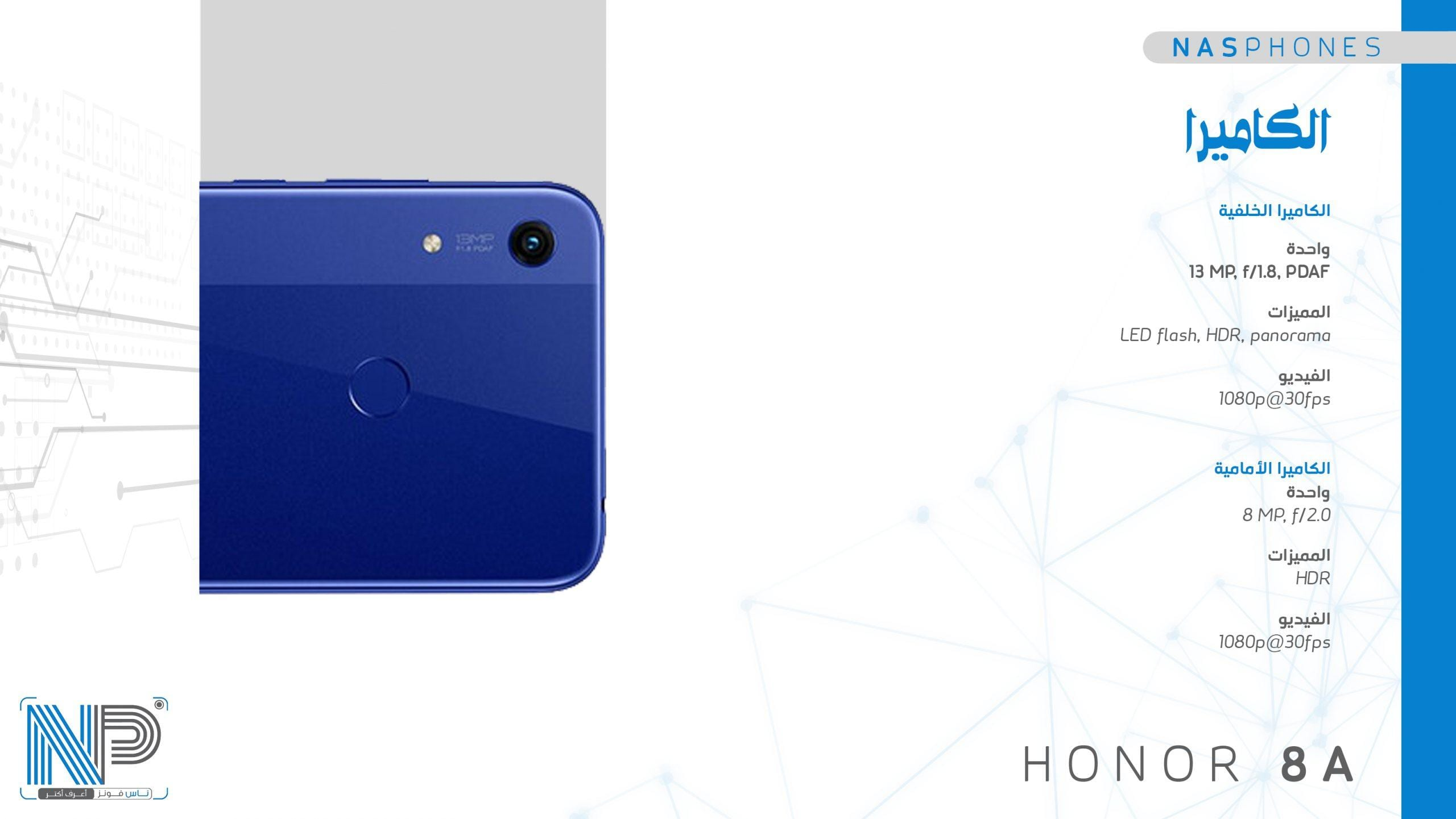 كاميرات موبايلات Honor 8A