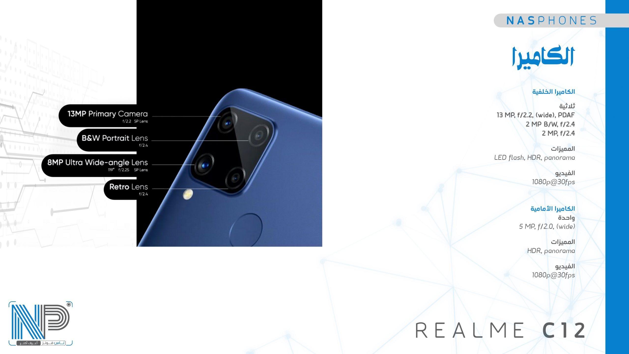 كاميرات موبايل realme C12
