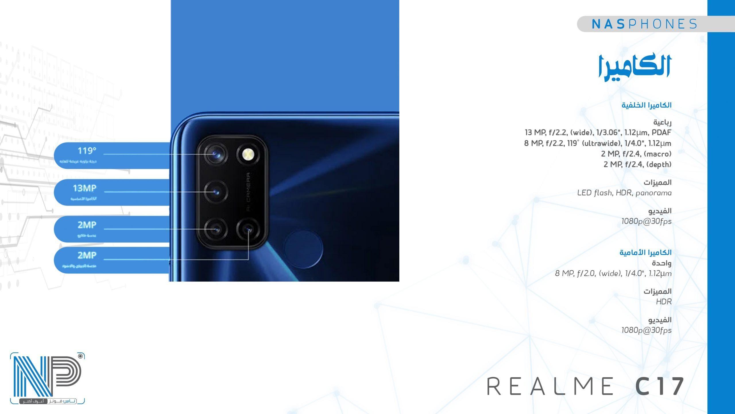 كاميرات موبايل realme C17