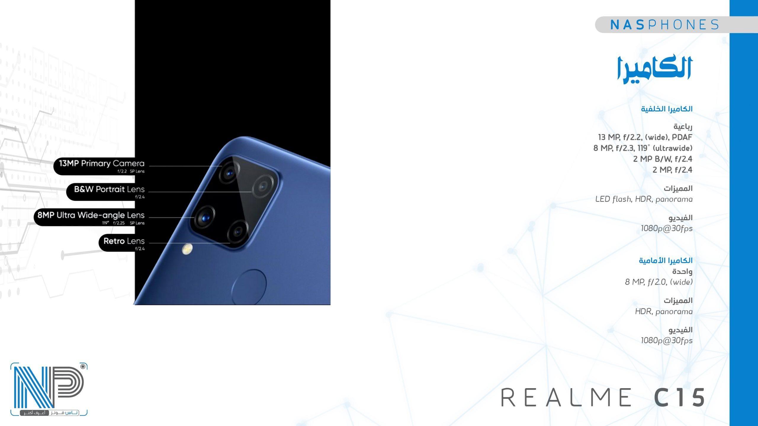 كاميرات موبايل realme C15