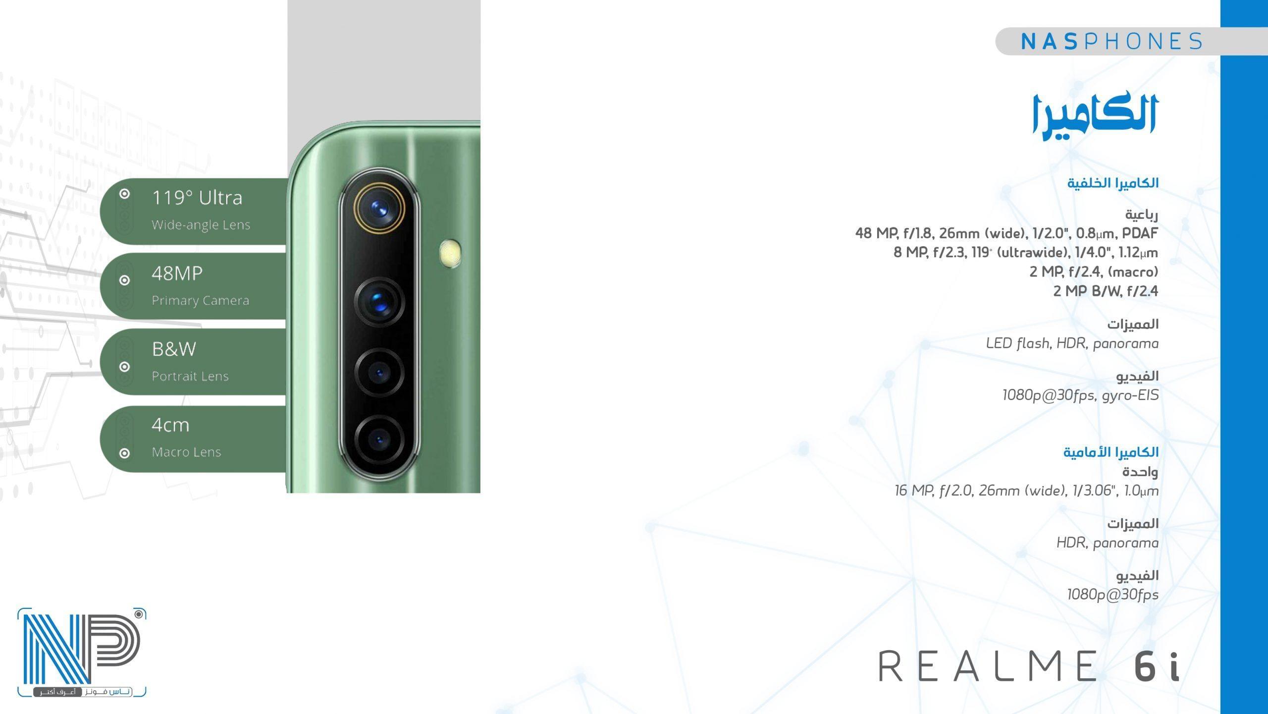 كاميرات موبايل ريلمي 6i: