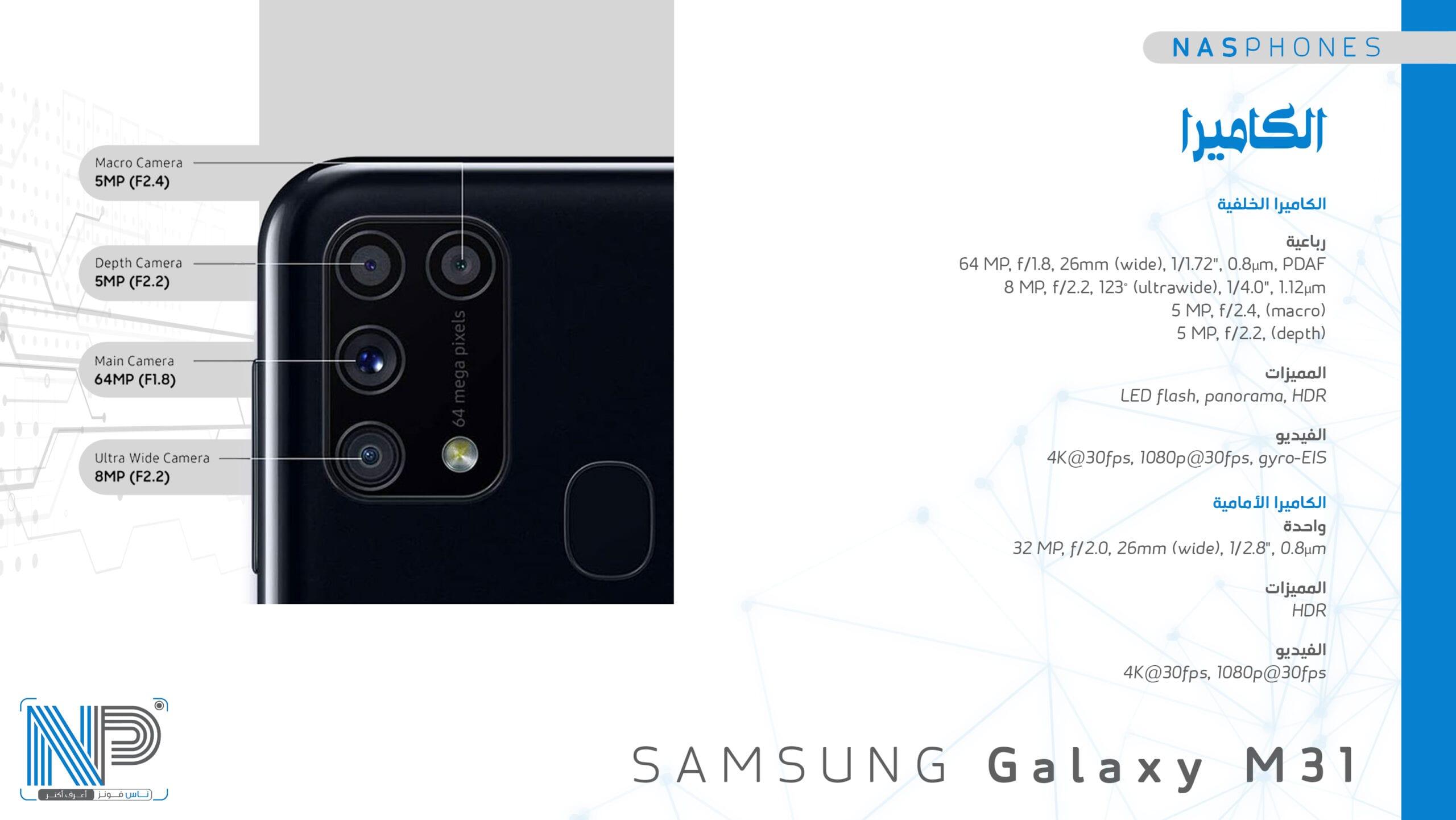 كاميرات سامسونج M31