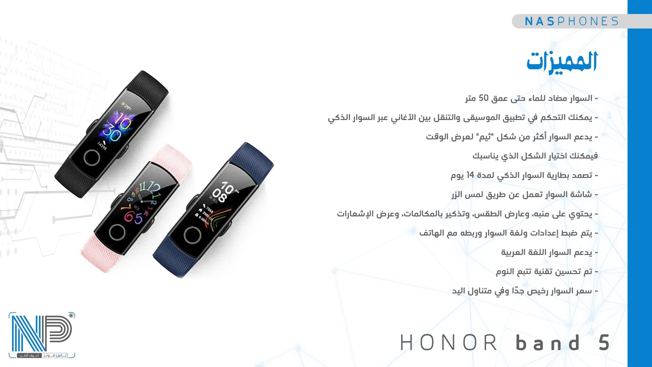 مميزات هونر باند 5