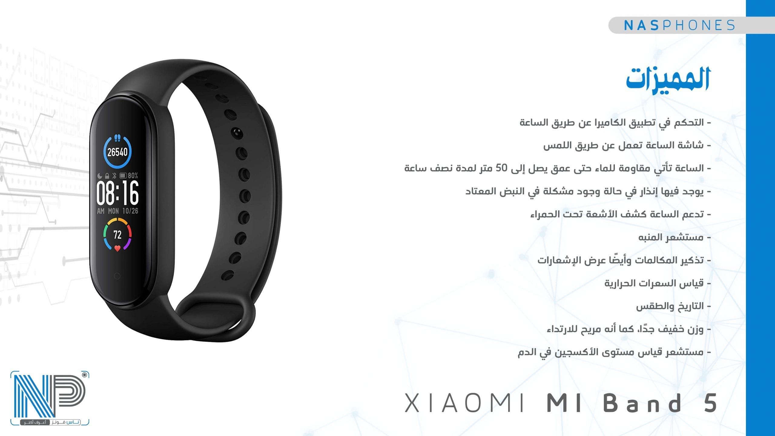 مميزات Xiaomi Mi Band 5