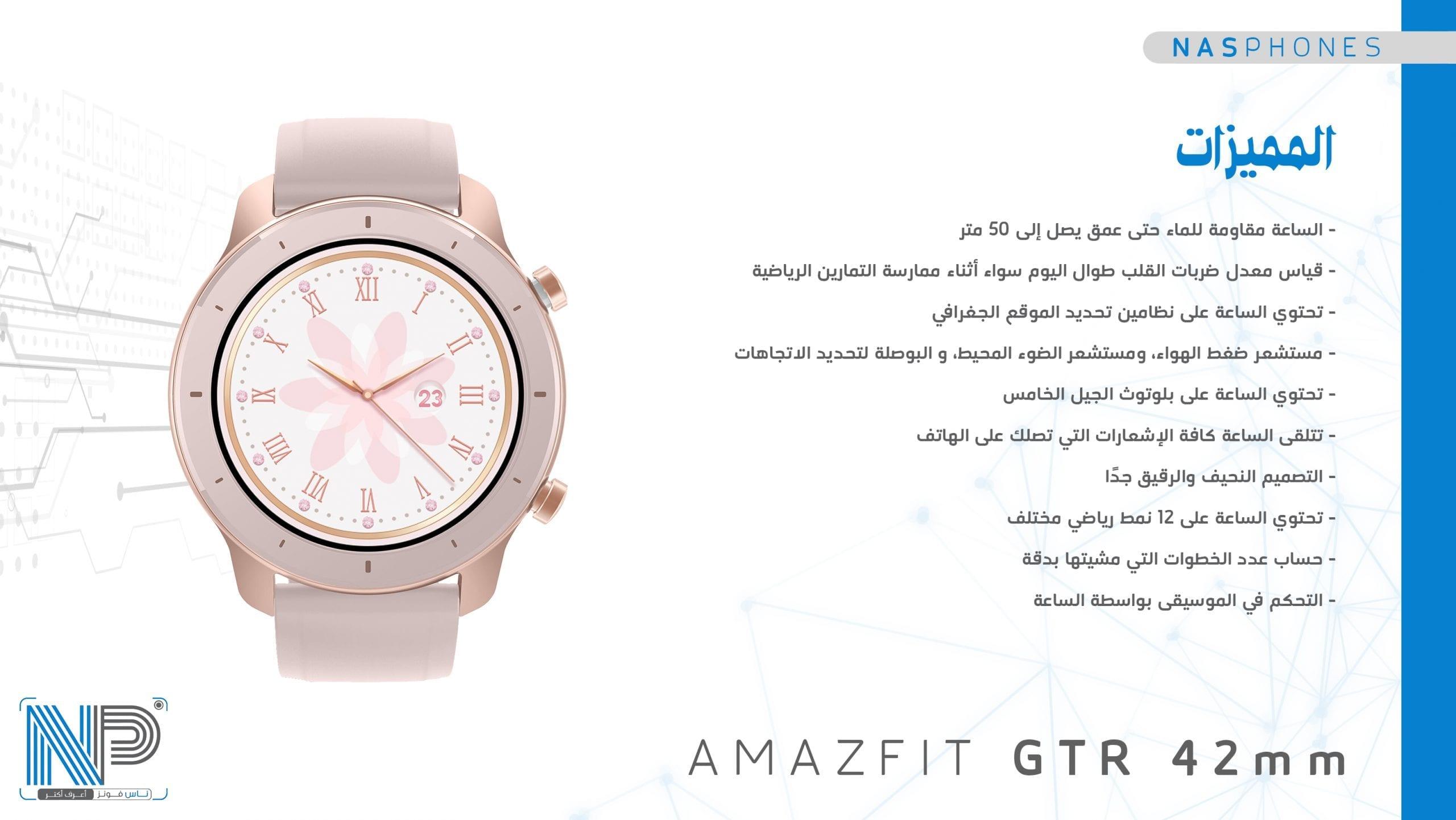 مميزات Amazfit GTR 42mm