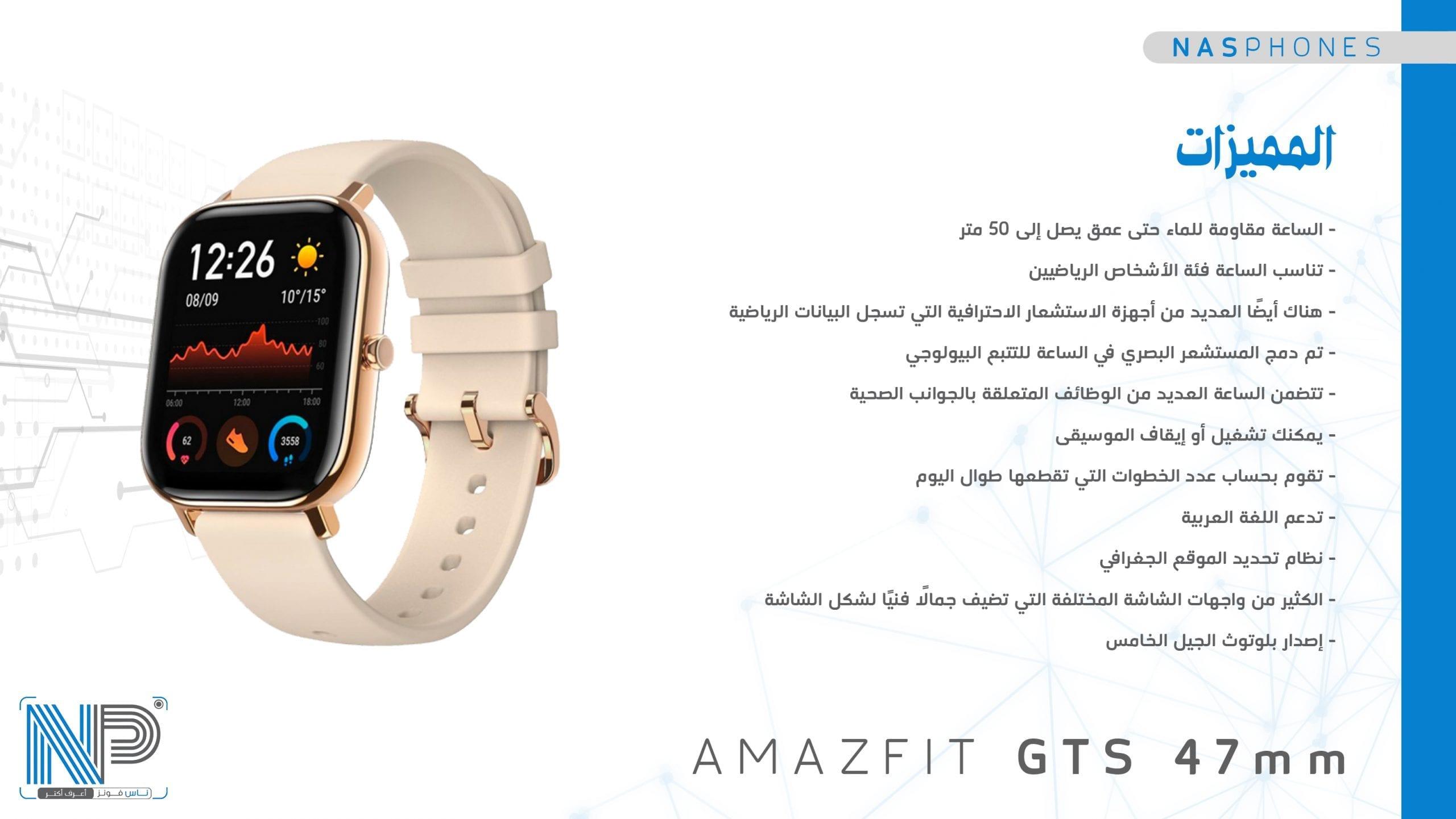 مميزات AmazfitGTS 47mm