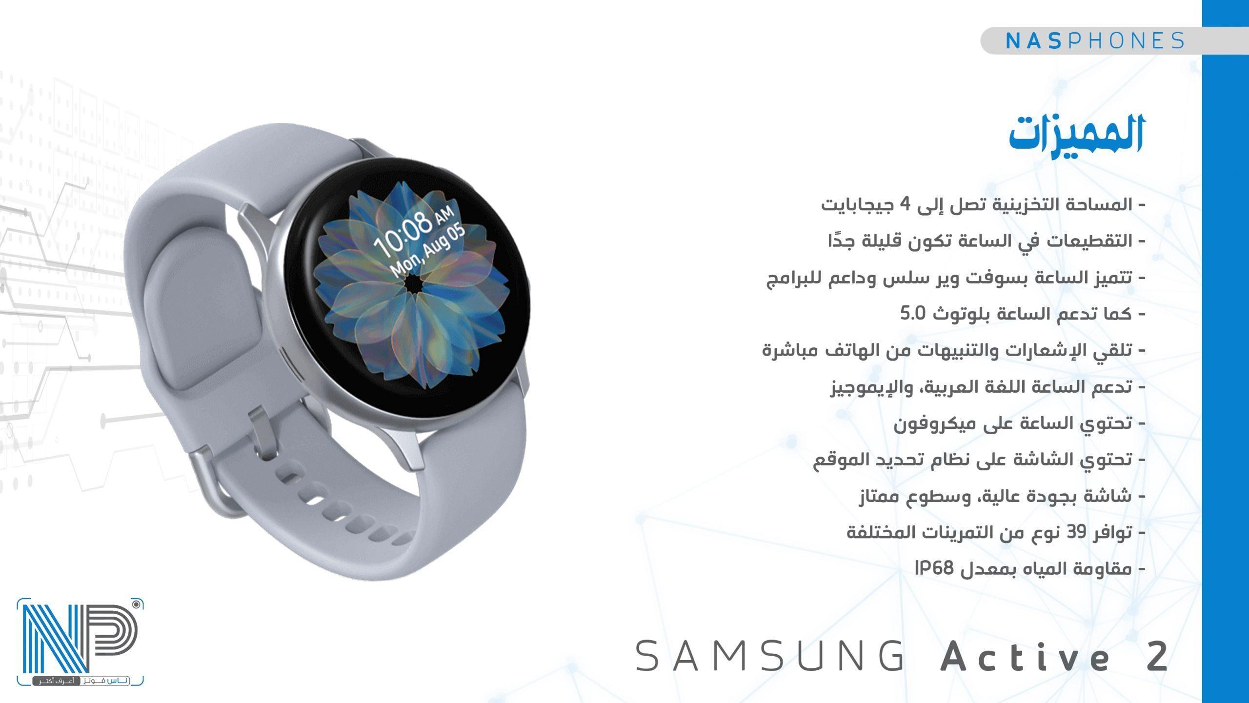 مميزات Samsung active 2