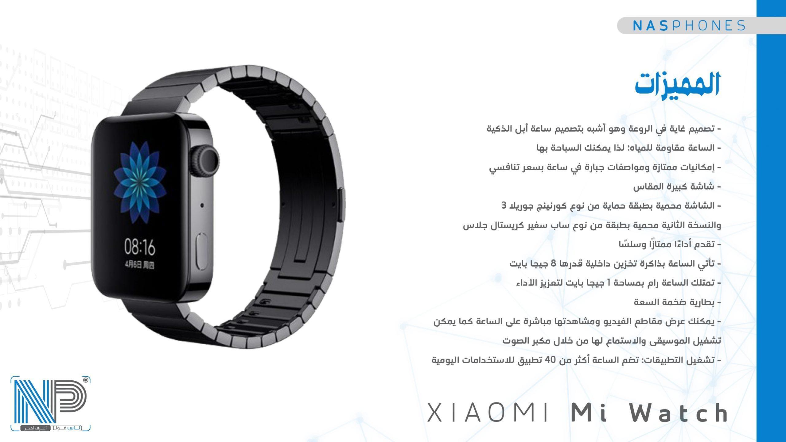 مميزات Xiaomi smart watch