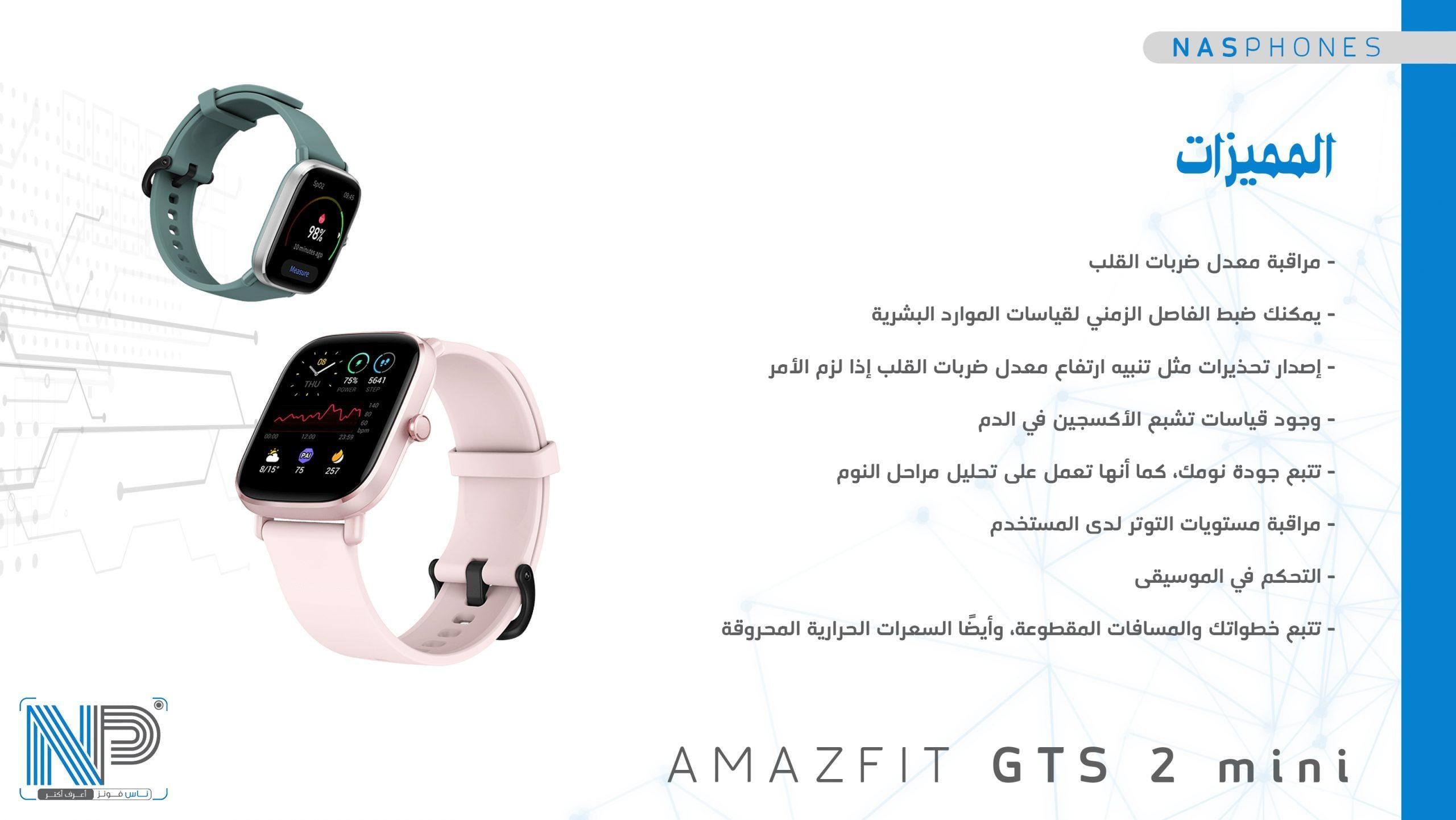 مميزات Amazfit GTS 2 mini