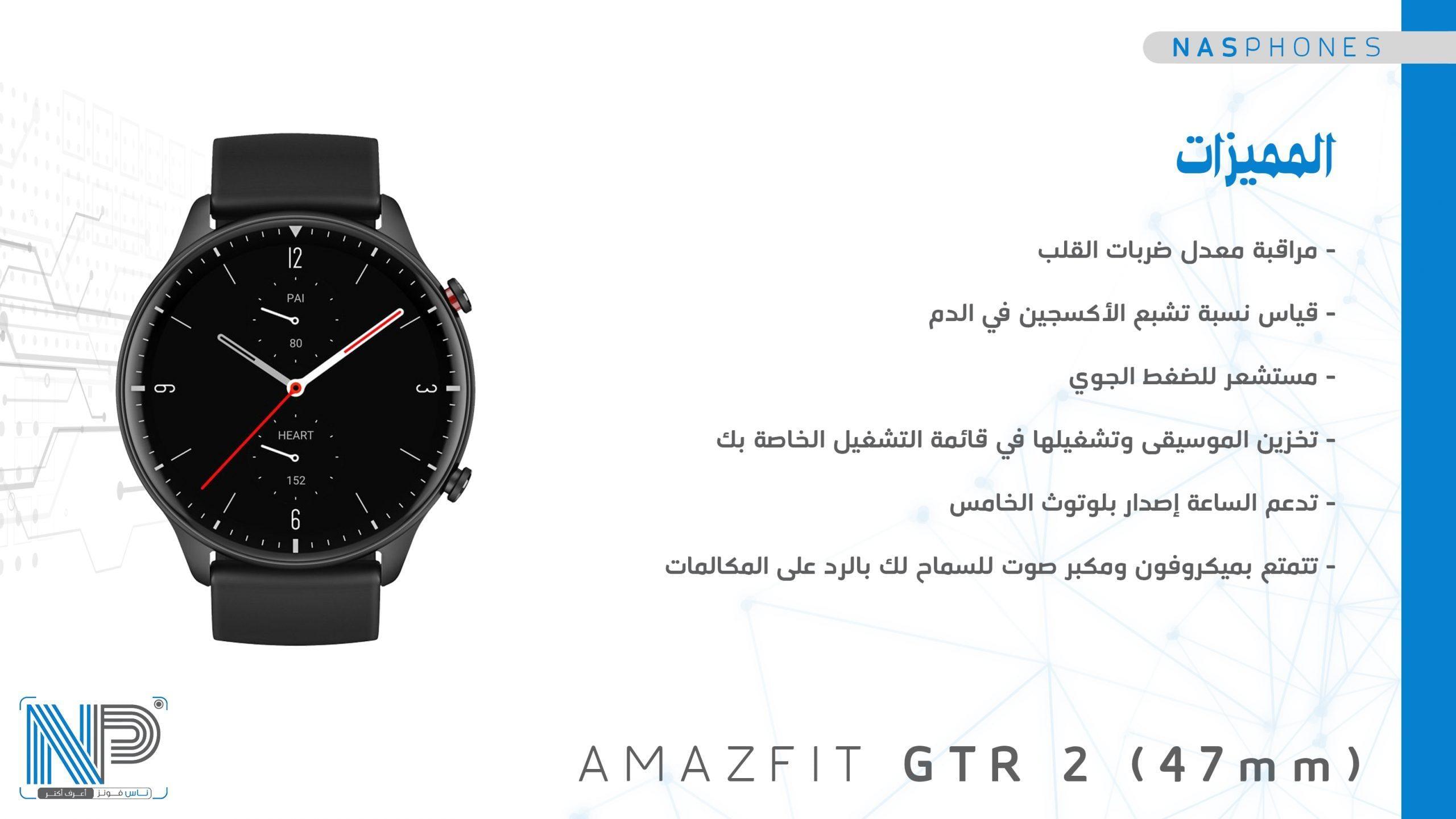 مميزات (Amazfit GTR 2 (47mm