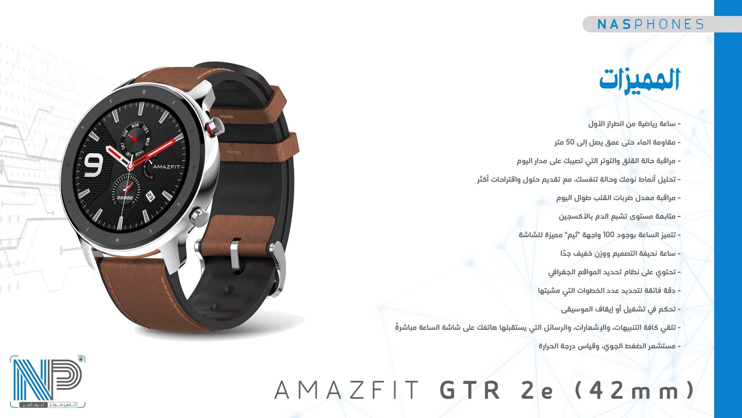 مميزات Amazfit GTR 2e 42mm