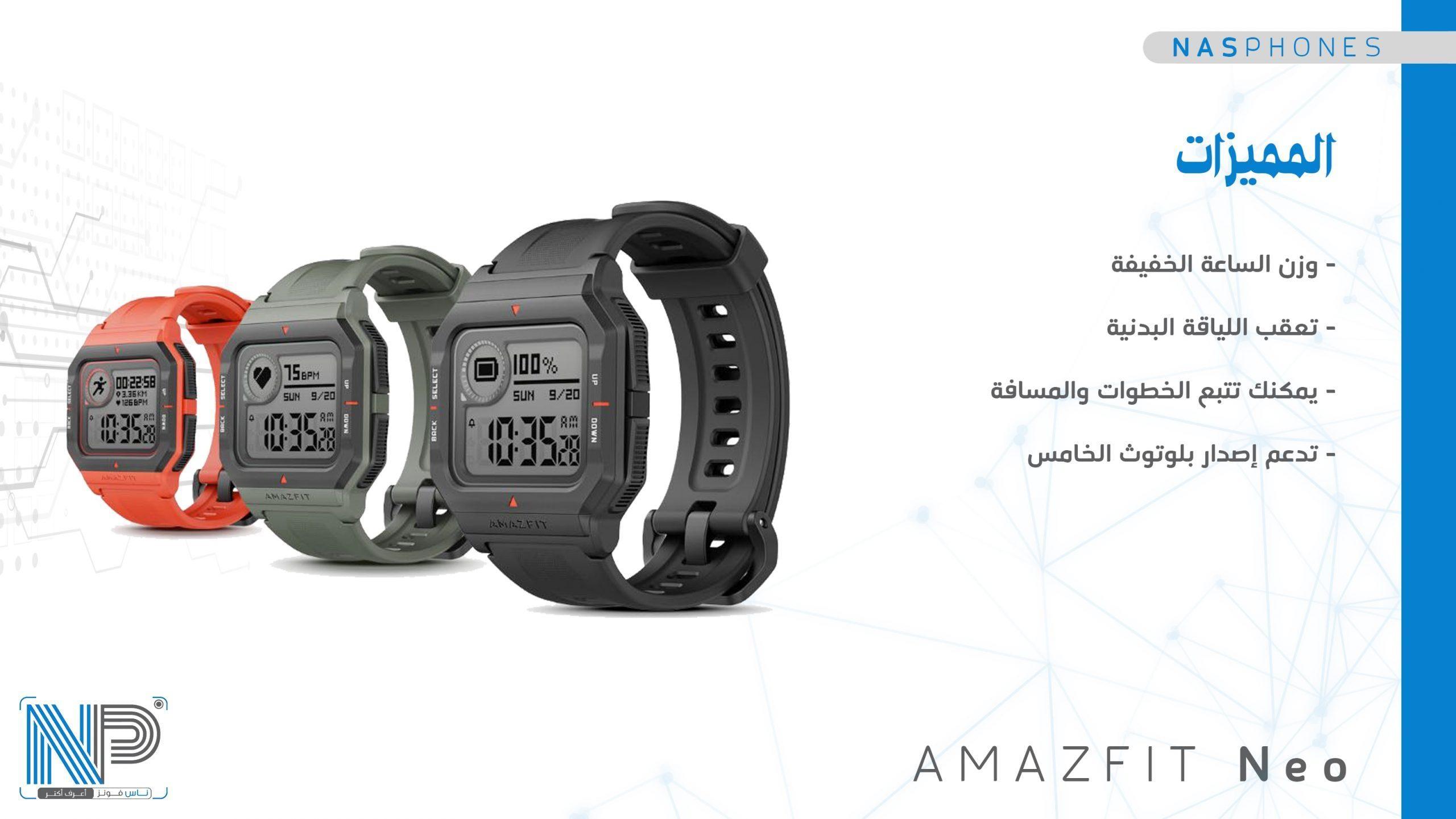 مميزات ساعة Amazfit Neo