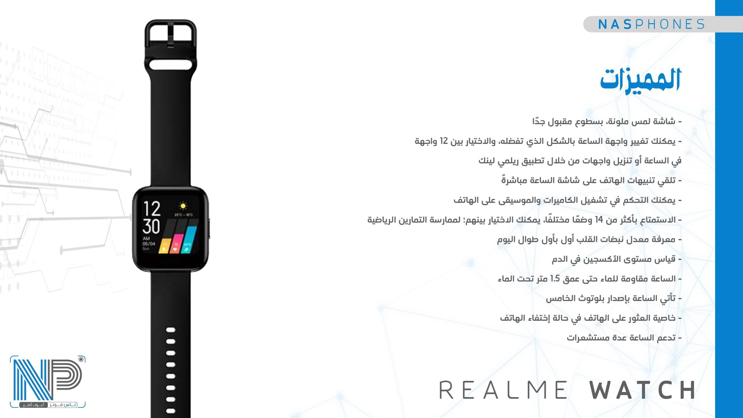 مميزات Realme watch