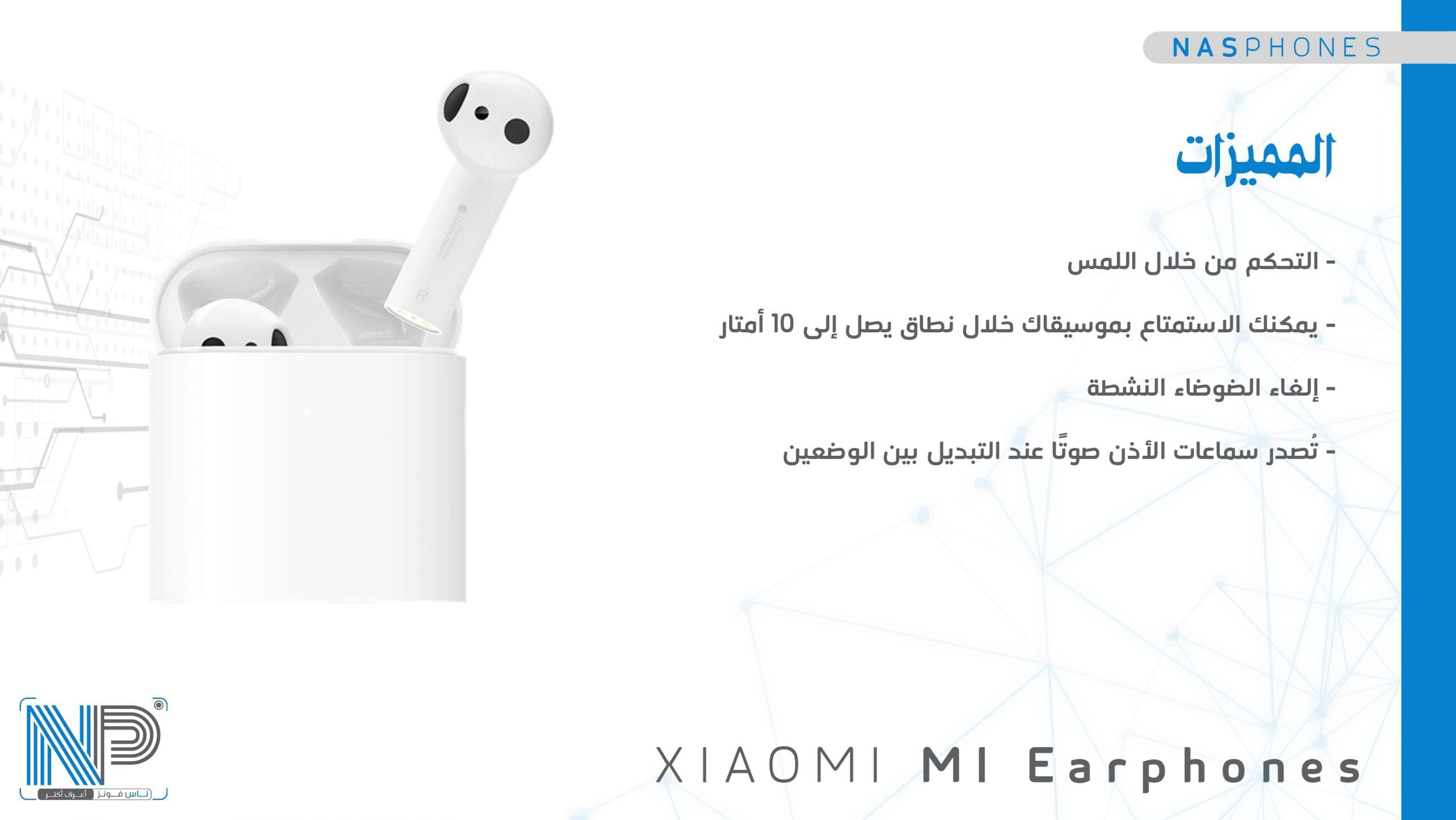 مميزات Xiaomi mi airphones