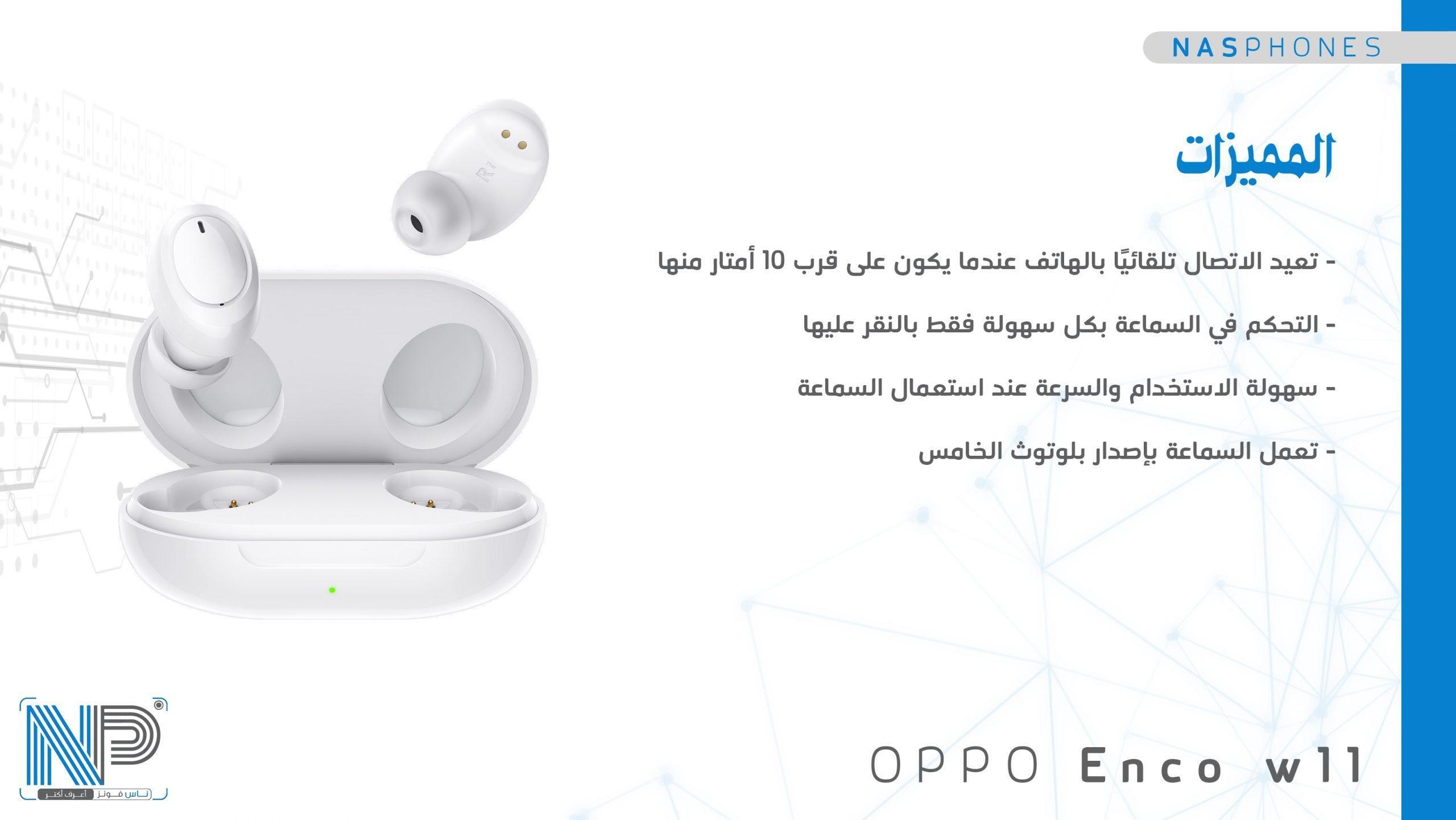 مميزات Oppo Enco w11